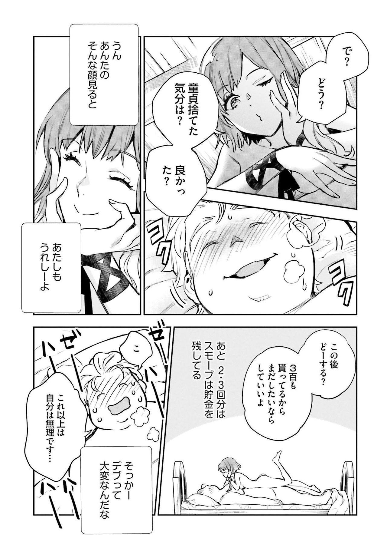 JK Haru wa Isekai de Shoufu ni Natta 1-14 289
