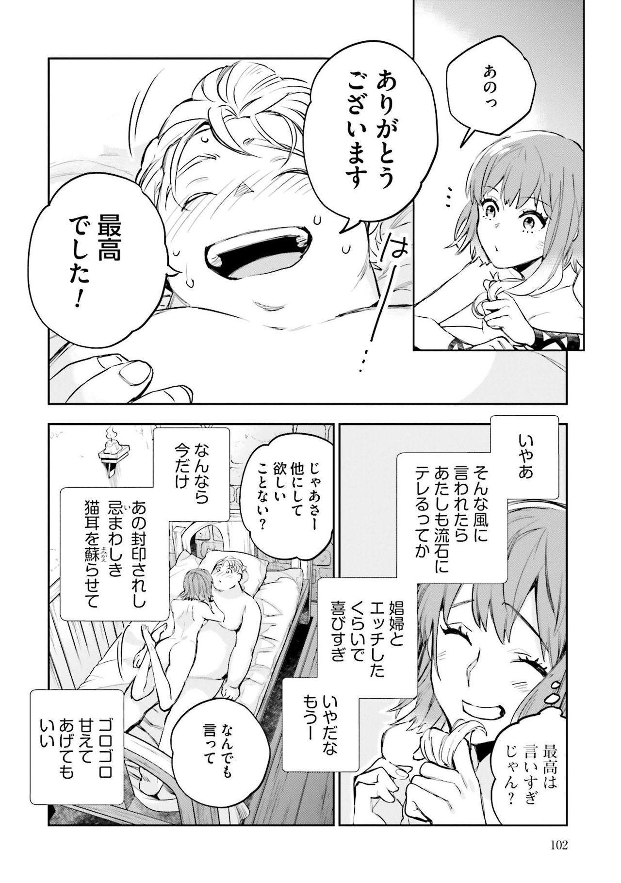 JK Haru wa Isekai de Shoufu ni Natta 1-14 290