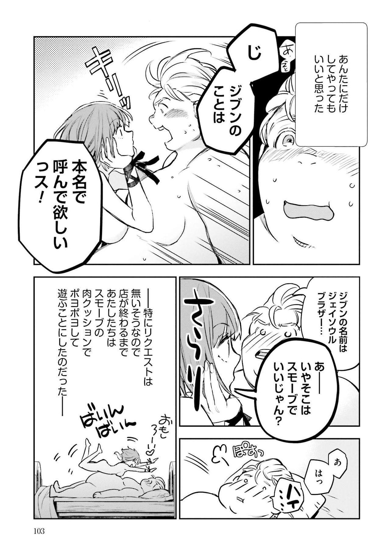JK Haru wa Isekai de Shoufu ni Natta 1-14 291