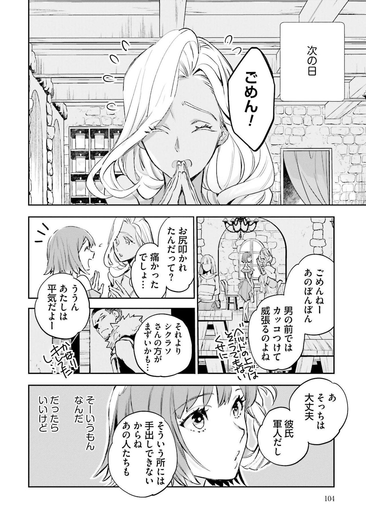 JK Haru wa Isekai de Shoufu ni Natta 1-14 292