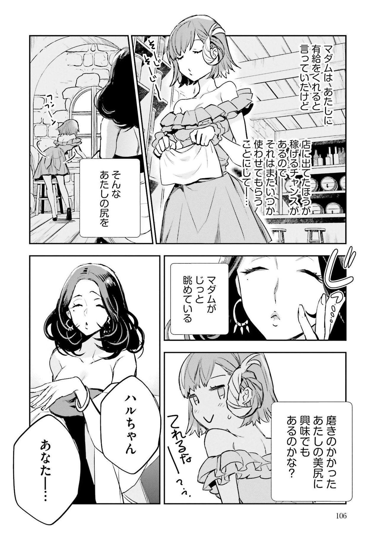 JK Haru wa Isekai de Shoufu ni Natta 1-14 294
