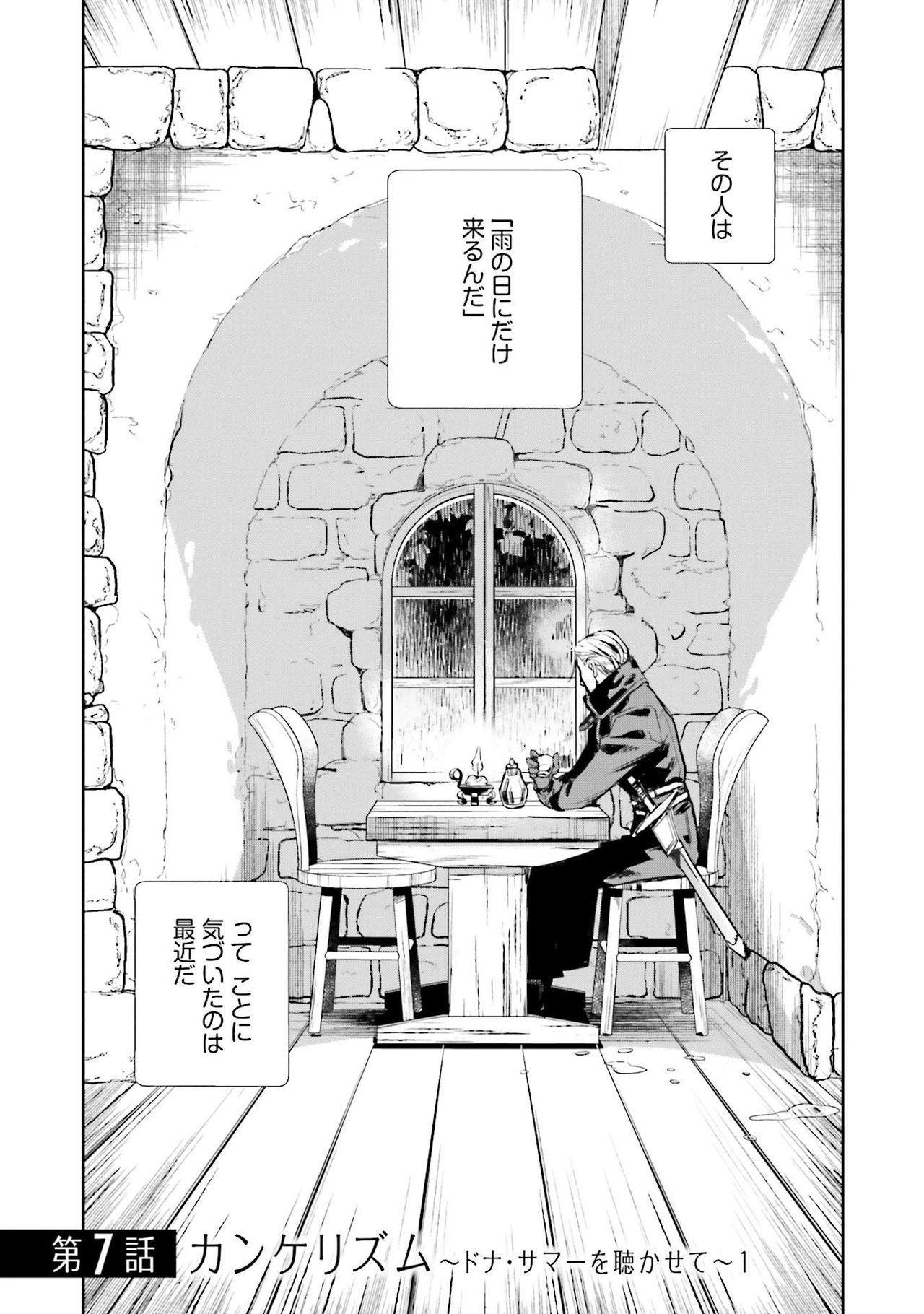 JK Haru wa Isekai de Shoufu ni Natta 1-14 297