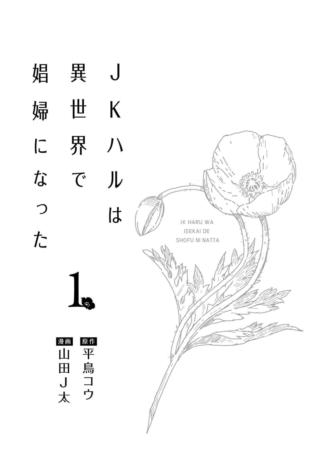 JK Haru wa Isekai de Shoufu ni Natta 1-14 2