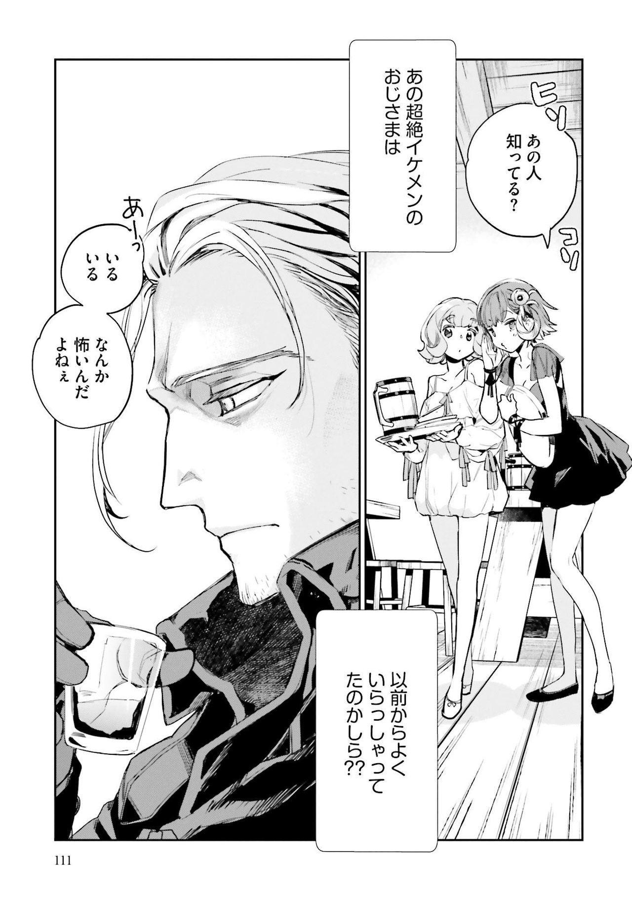 JK Haru wa Isekai de Shoufu ni Natta 1-14 299