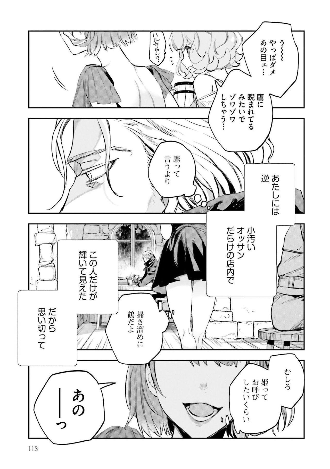 JK Haru wa Isekai de Shoufu ni Natta 1-14 301