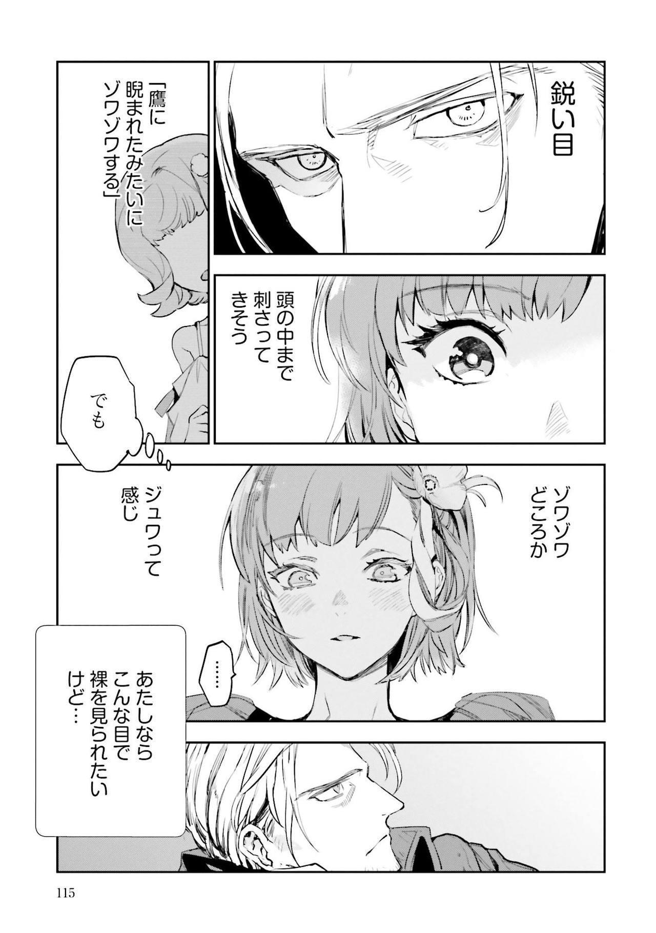 JK Haru wa Isekai de Shoufu ni Natta 1-14 303