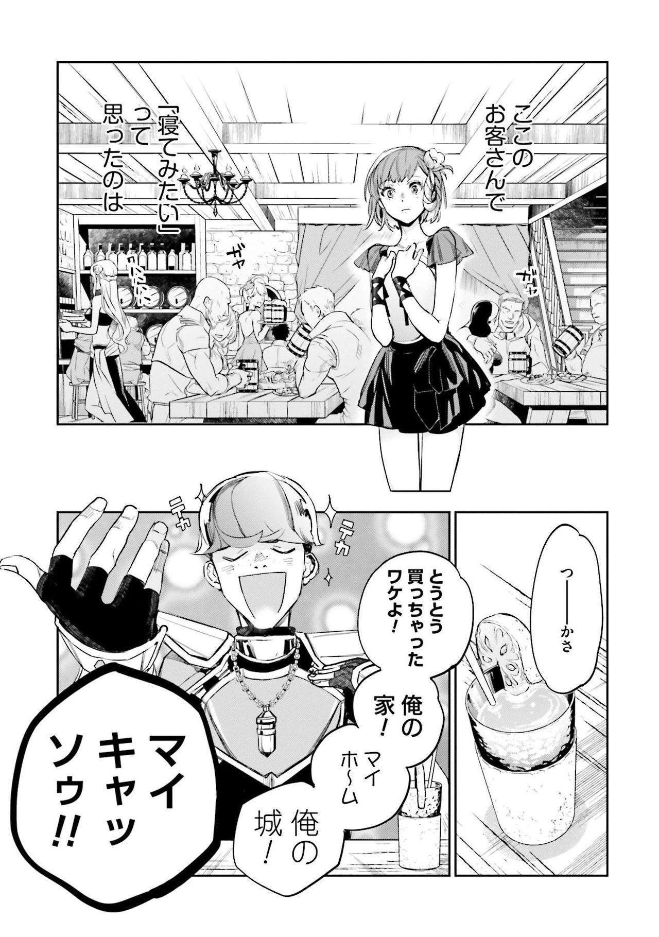 JK Haru wa Isekai de Shoufu ni Natta 1-14 305