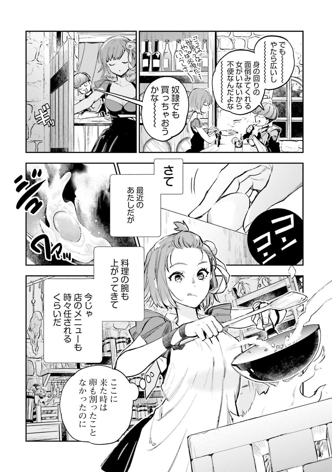 JK Haru wa Isekai de Shoufu ni Natta 1-14 306