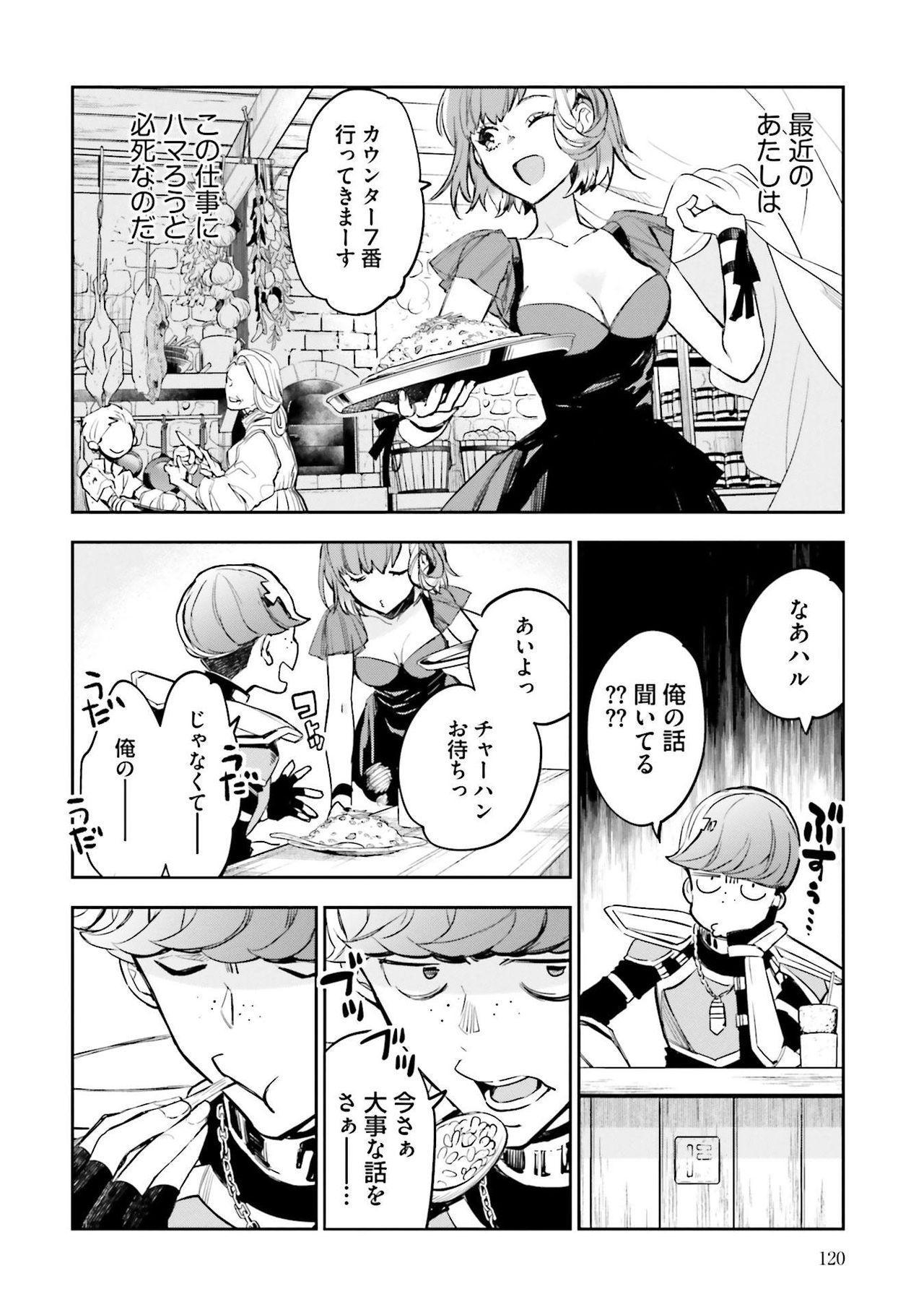 JK Haru wa Isekai de Shoufu ni Natta 1-14 308