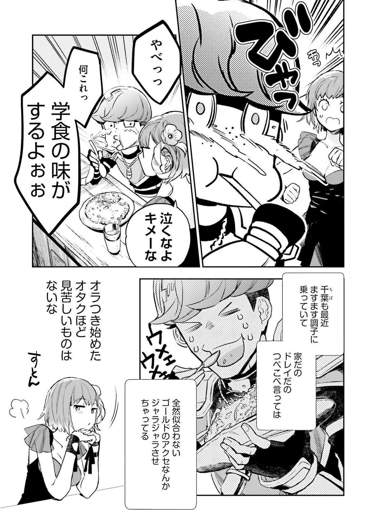 JK Haru wa Isekai de Shoufu ni Natta 1-14 309