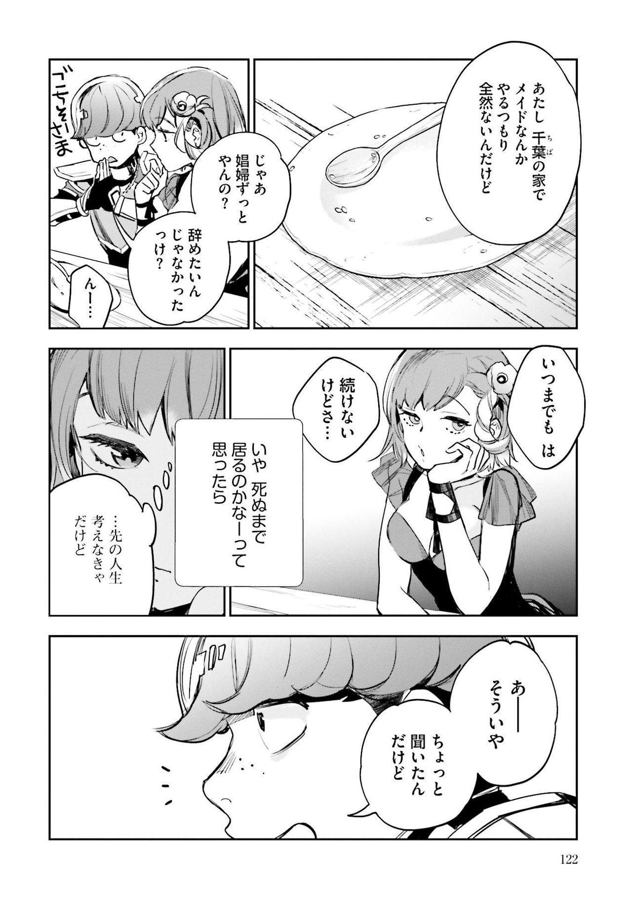 JK Haru wa Isekai de Shoufu ni Natta 1-14 310