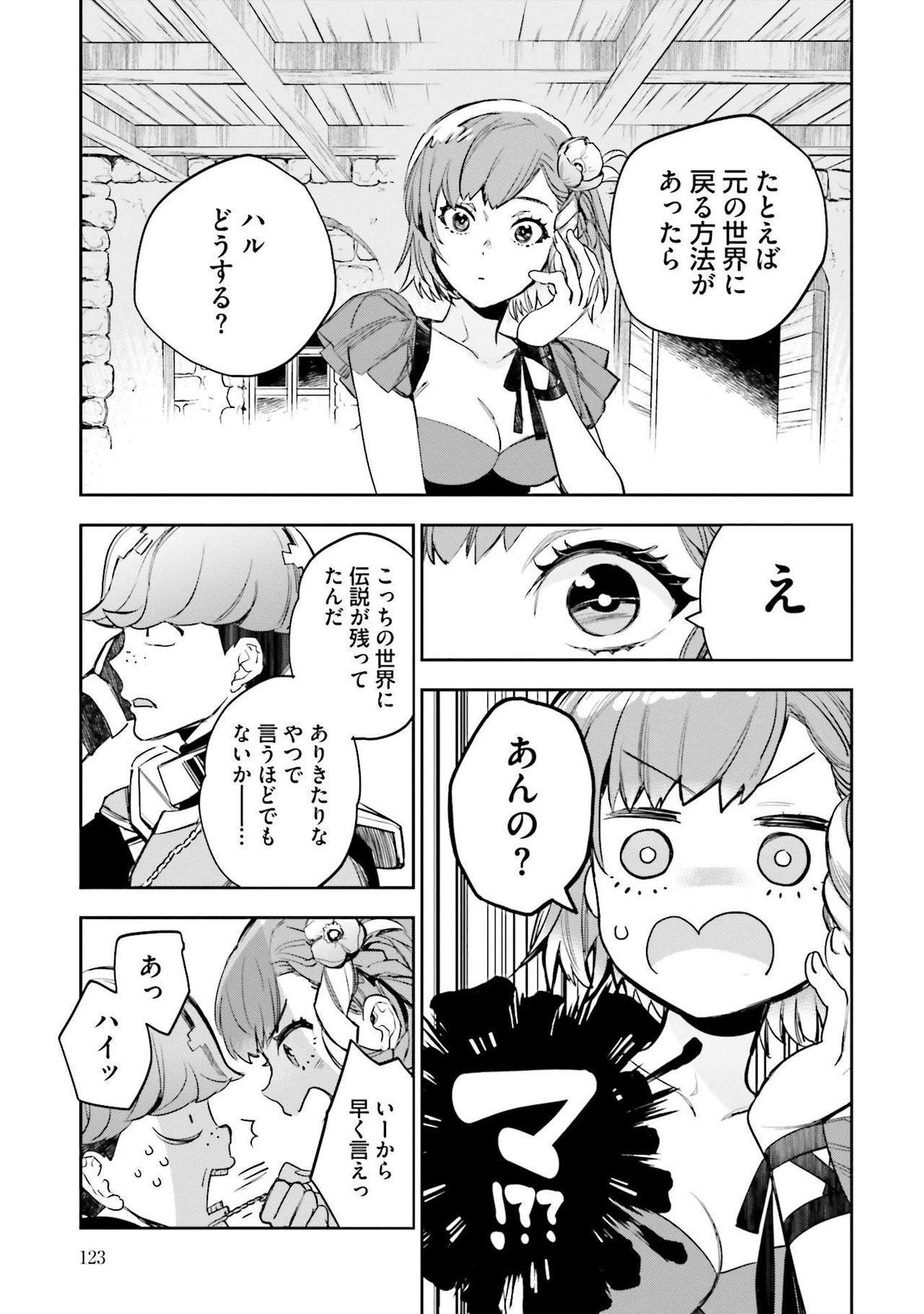 JK Haru wa Isekai de Shoufu ni Natta 1-14 311
