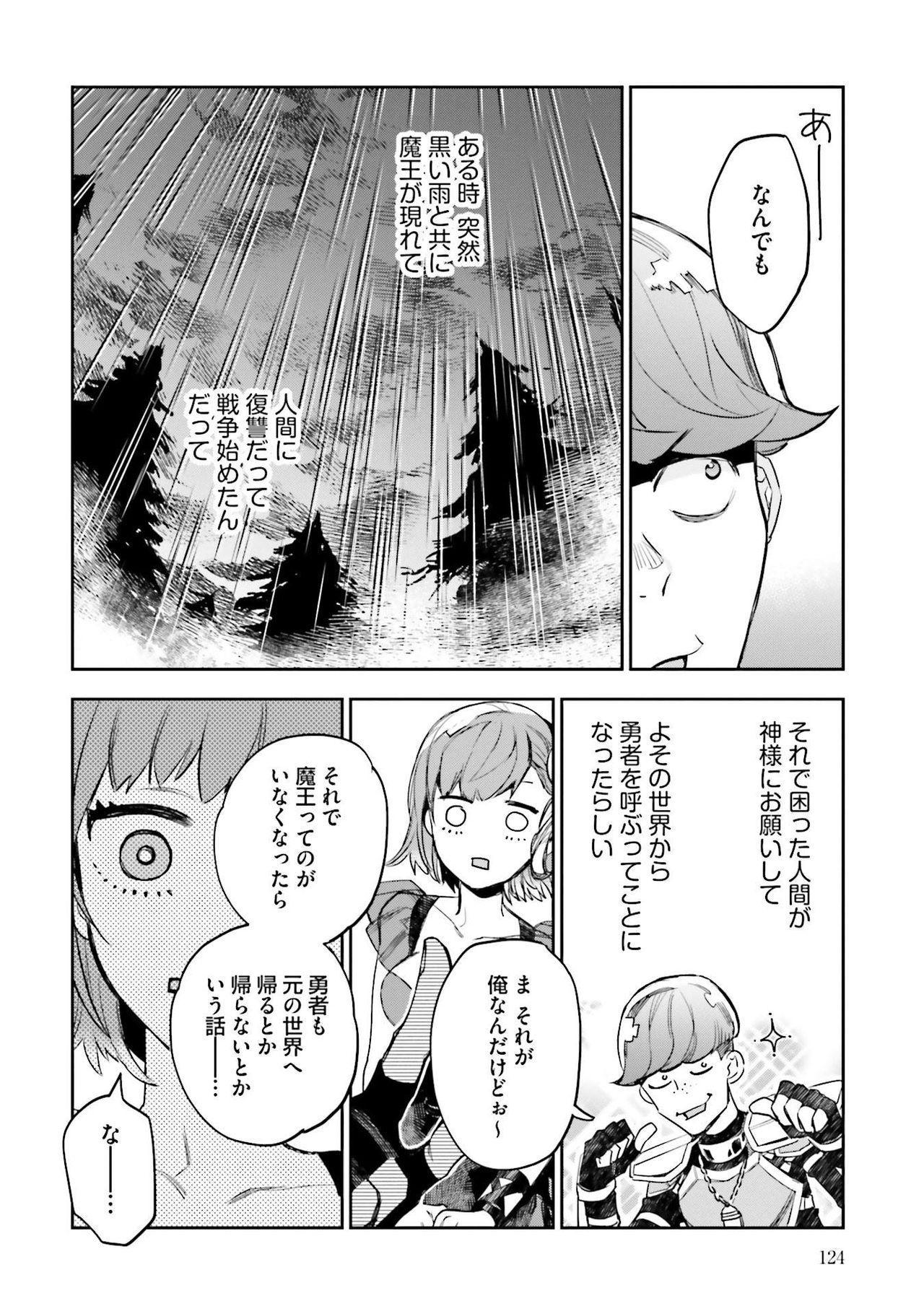 JK Haru wa Isekai de Shoufu ni Natta 1-14 312
