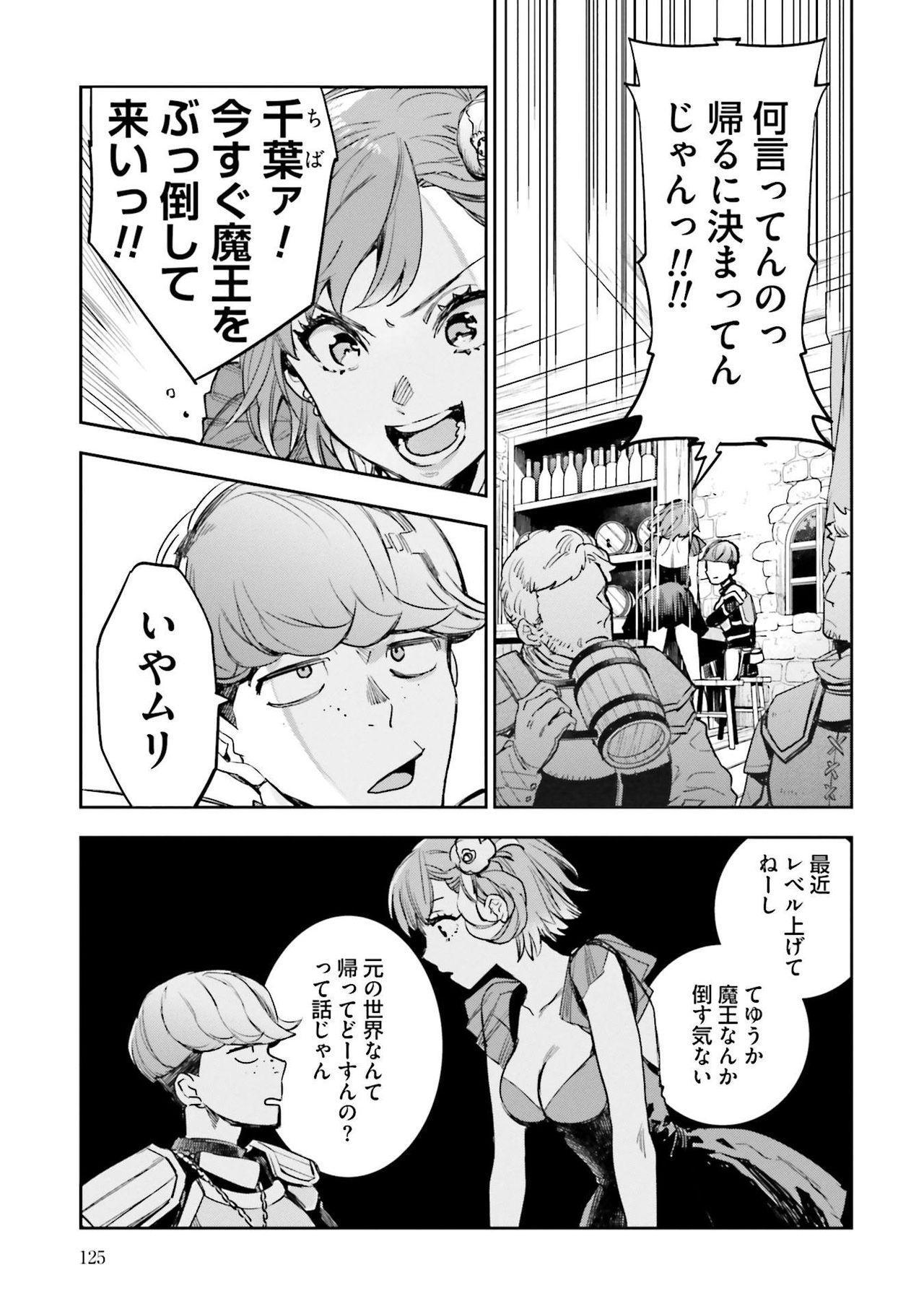 JK Haru wa Isekai de Shoufu ni Natta 1-14 313