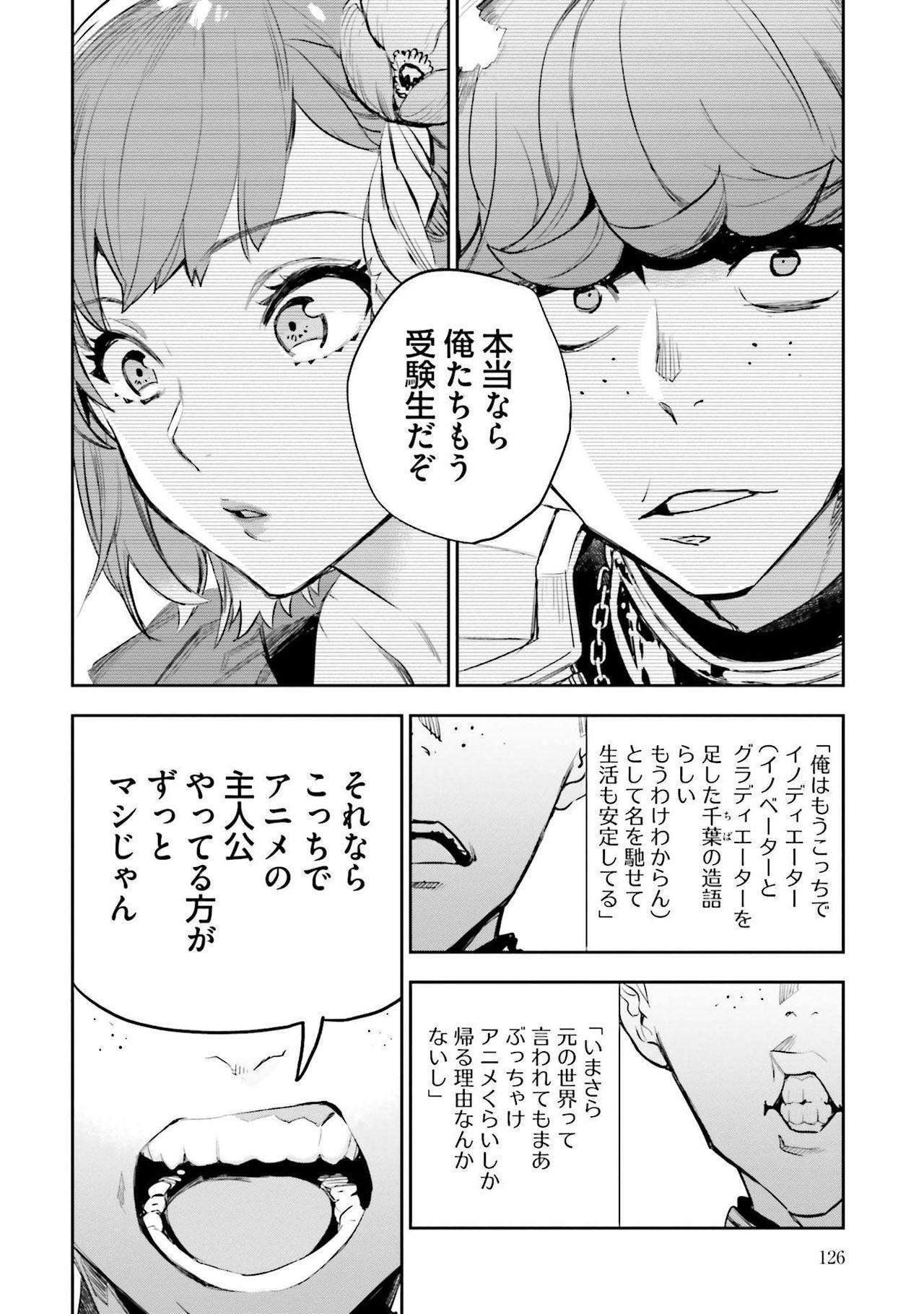 JK Haru wa Isekai de Shoufu ni Natta 1-14 314