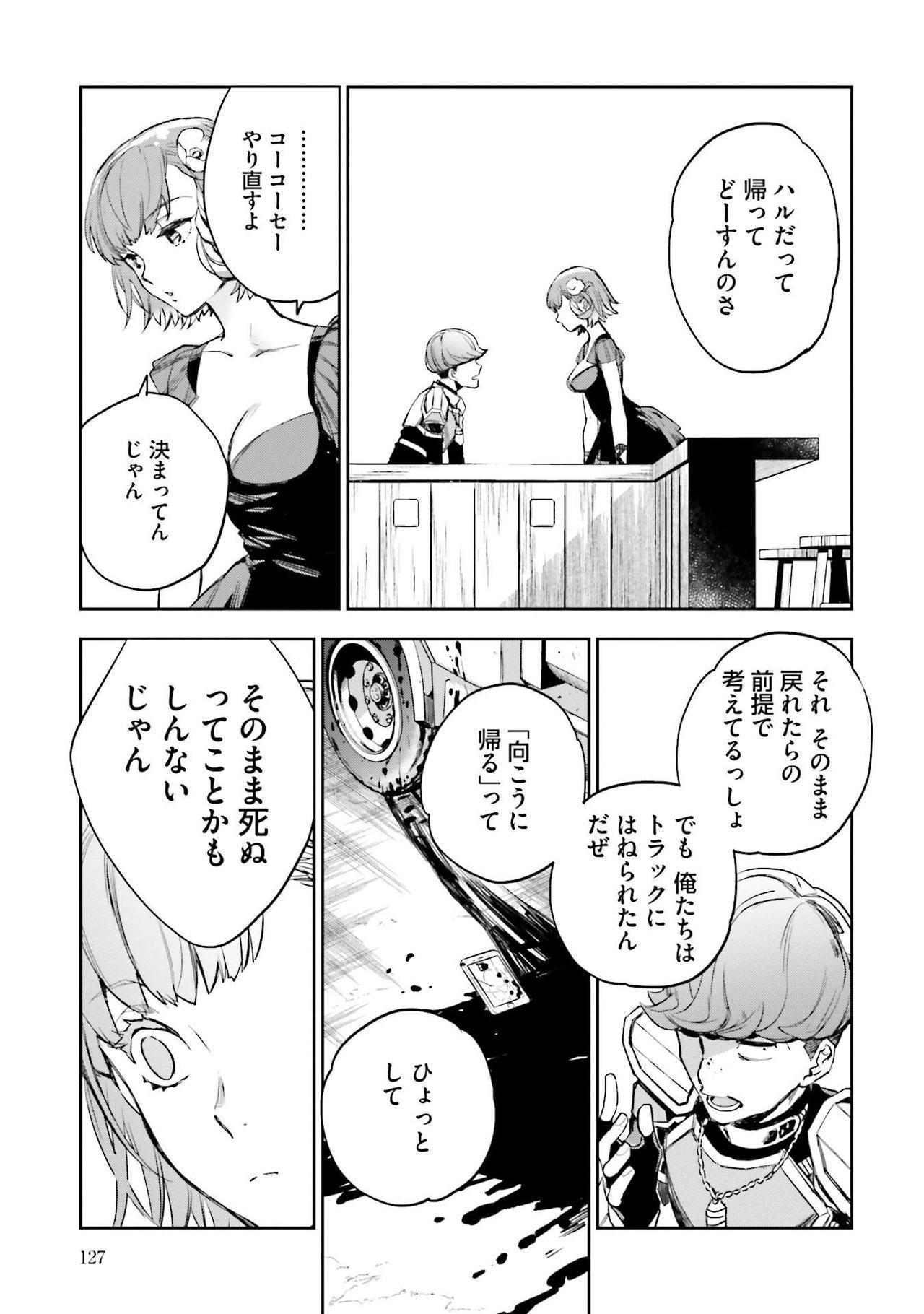 JK Haru wa Isekai de Shoufu ni Natta 1-14 315