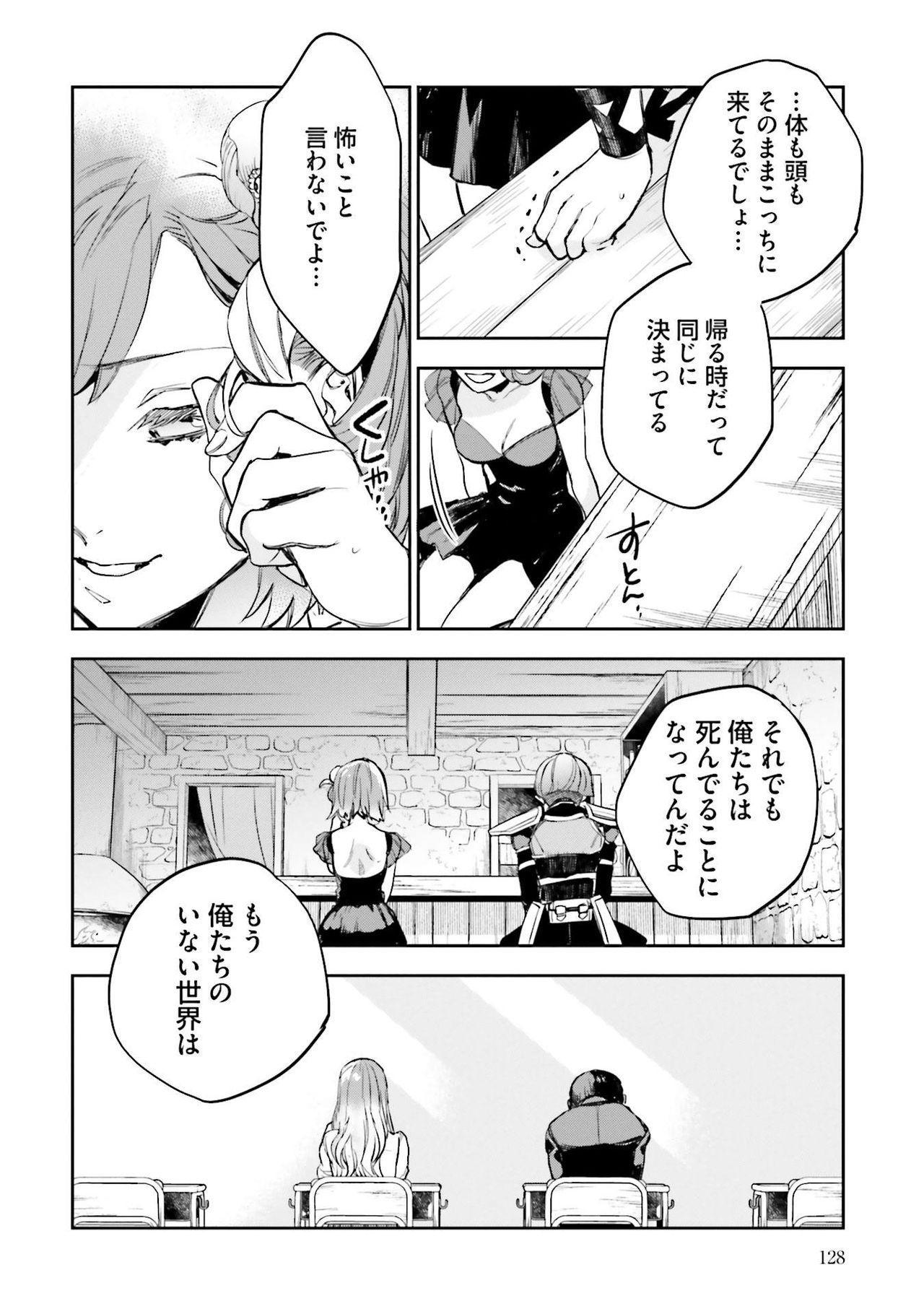 JK Haru wa Isekai de Shoufu ni Natta 1-14 316