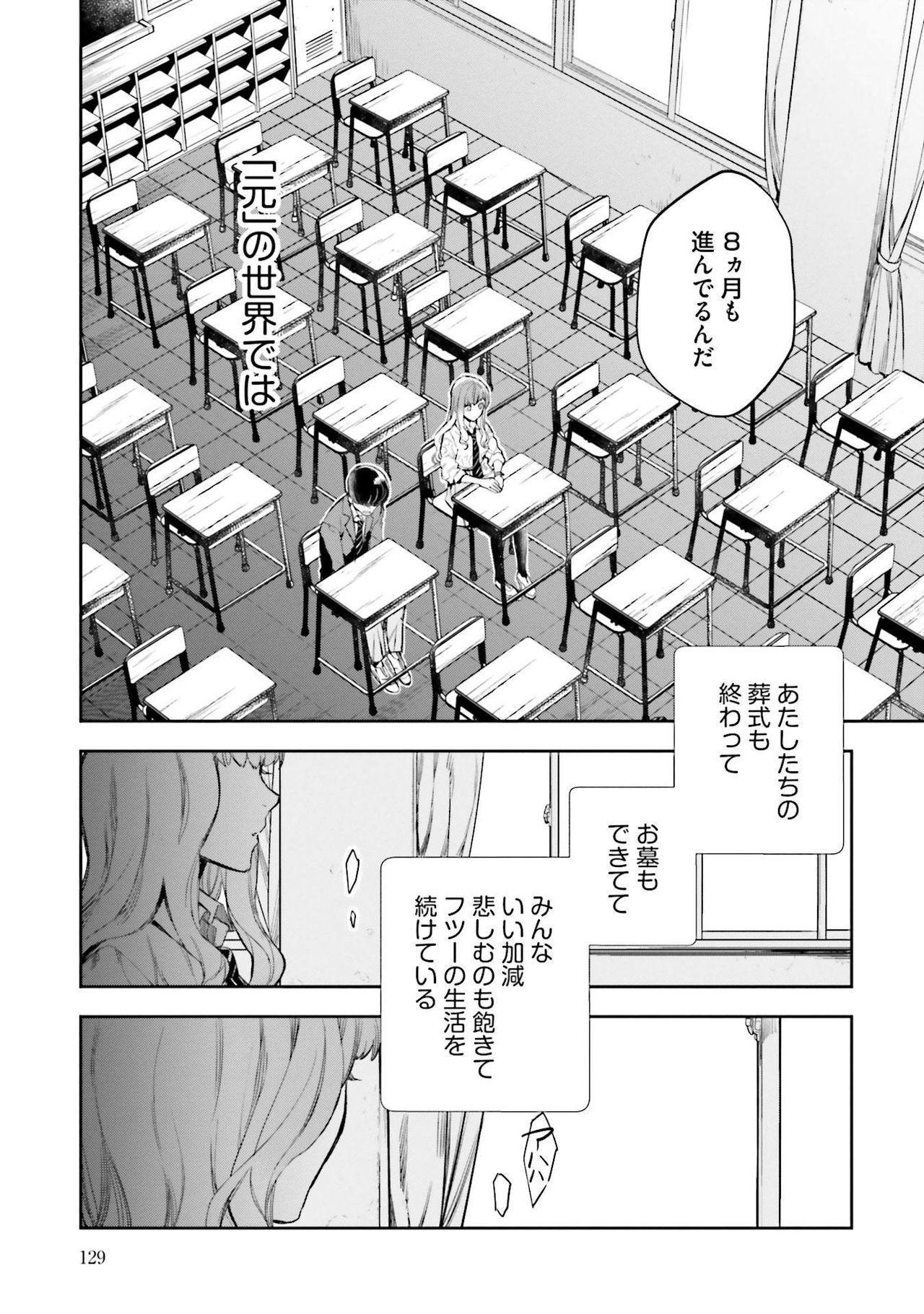 JK Haru wa Isekai de Shoufu ni Natta 1-14 317