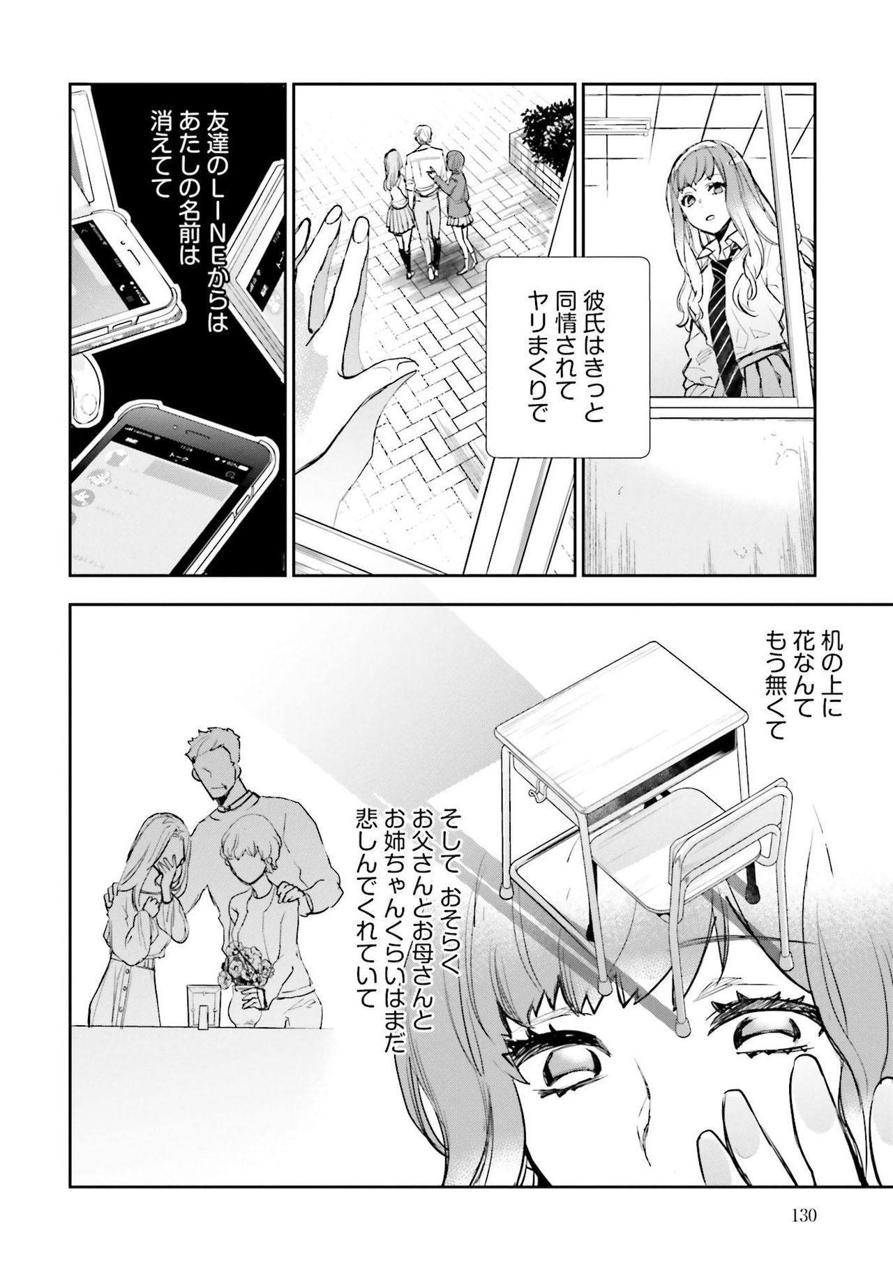 JK Haru wa Isekai de Shoufu ni Natta 1-14 318