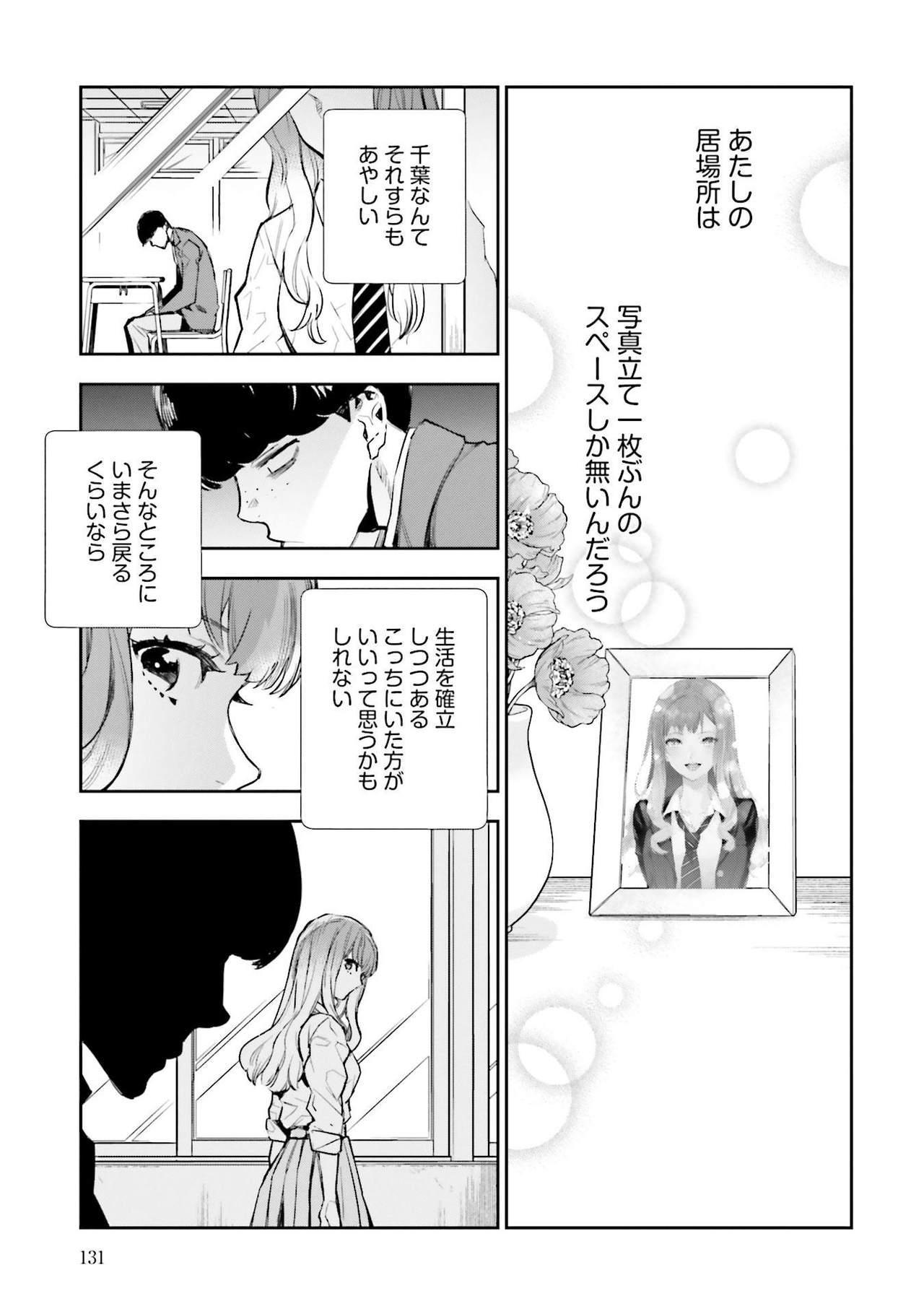 JK Haru wa Isekai de Shoufu ni Natta 1-14 319