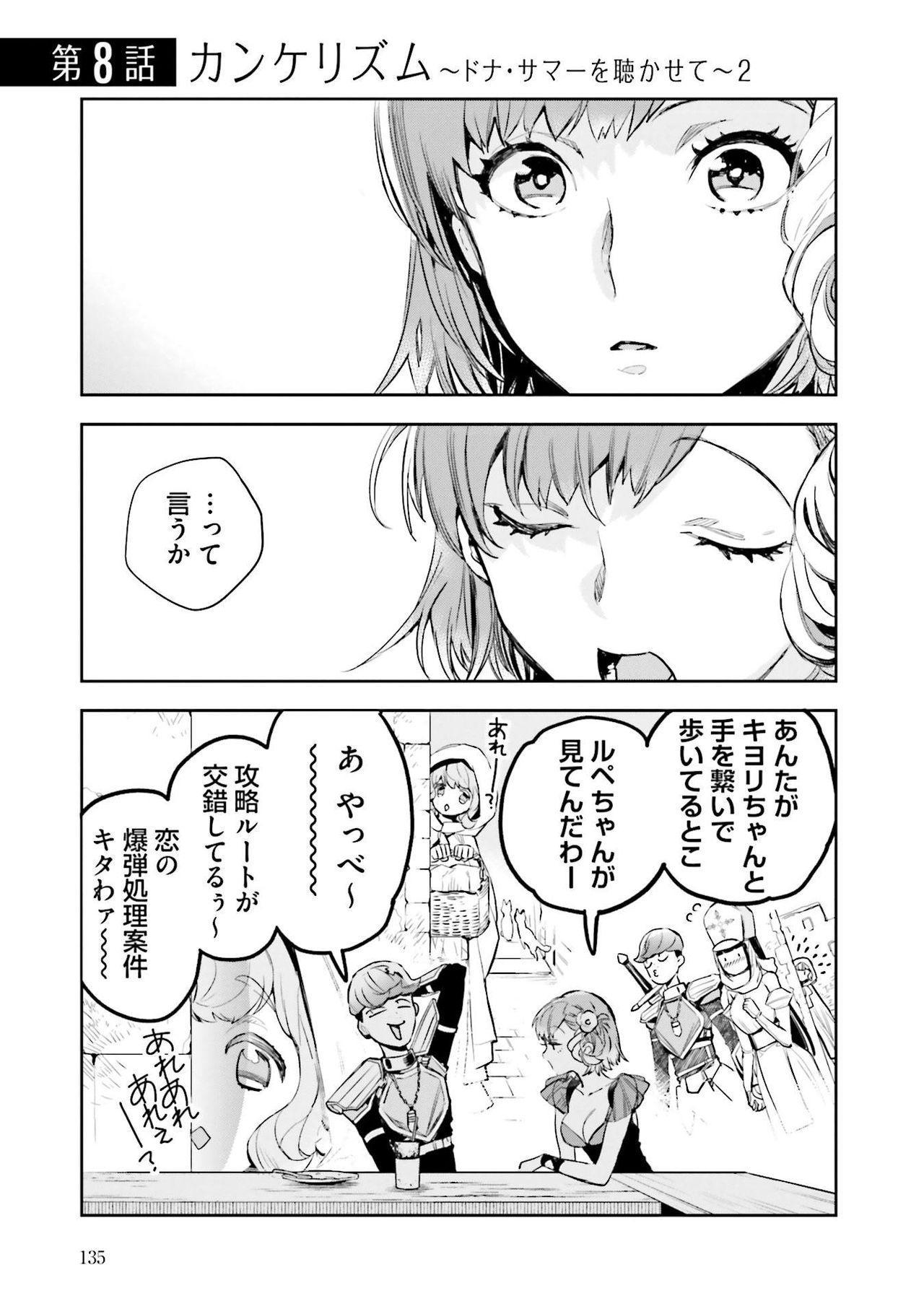 JK Haru wa Isekai de Shoufu ni Natta 1-14 323