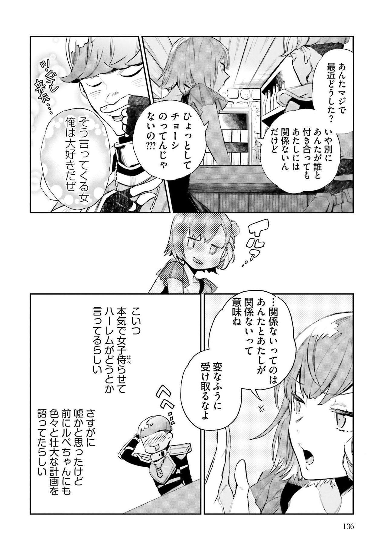 JK Haru wa Isekai de Shoufu ni Natta 1-14 324
