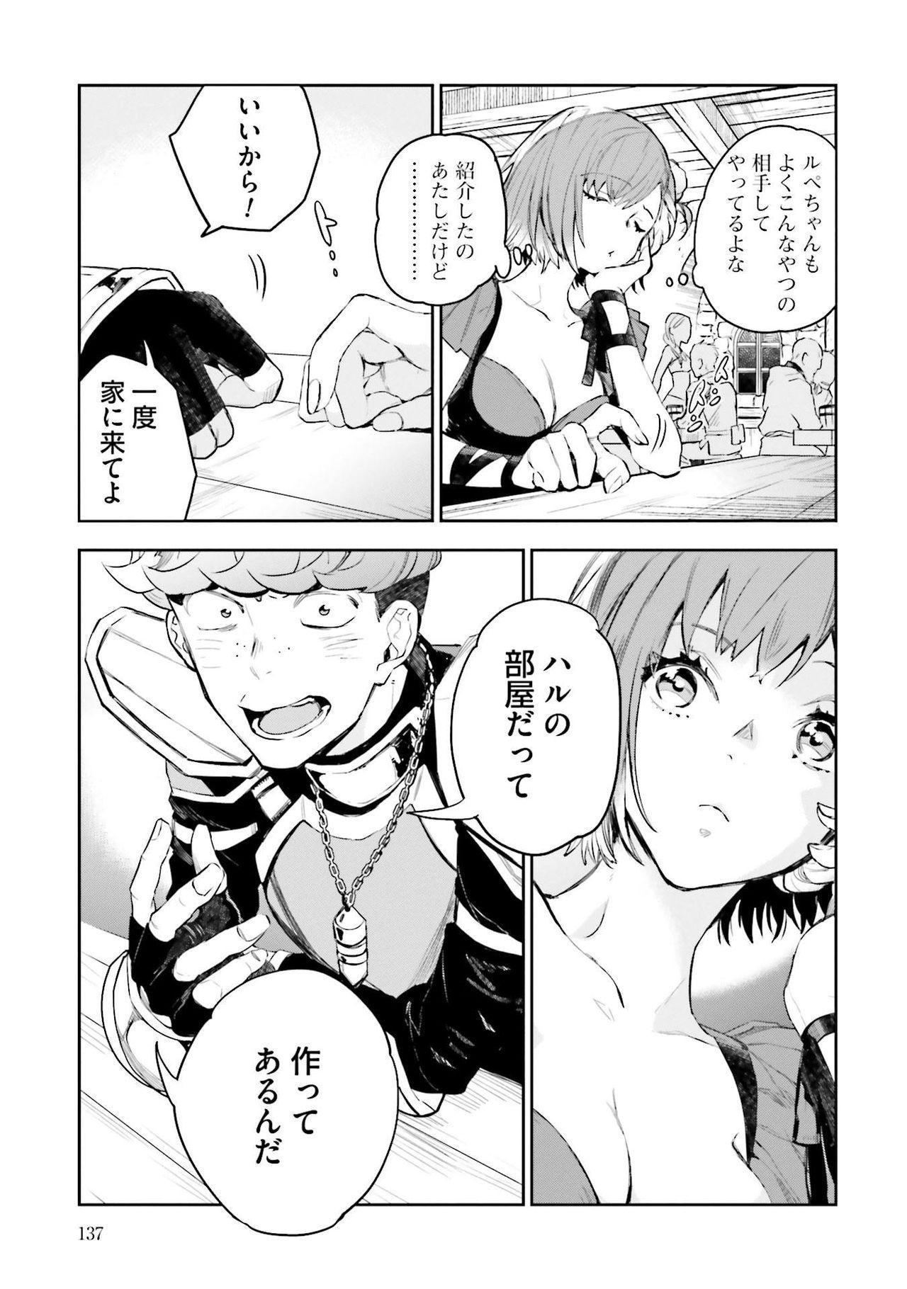 JK Haru wa Isekai de Shoufu ni Natta 1-14 325