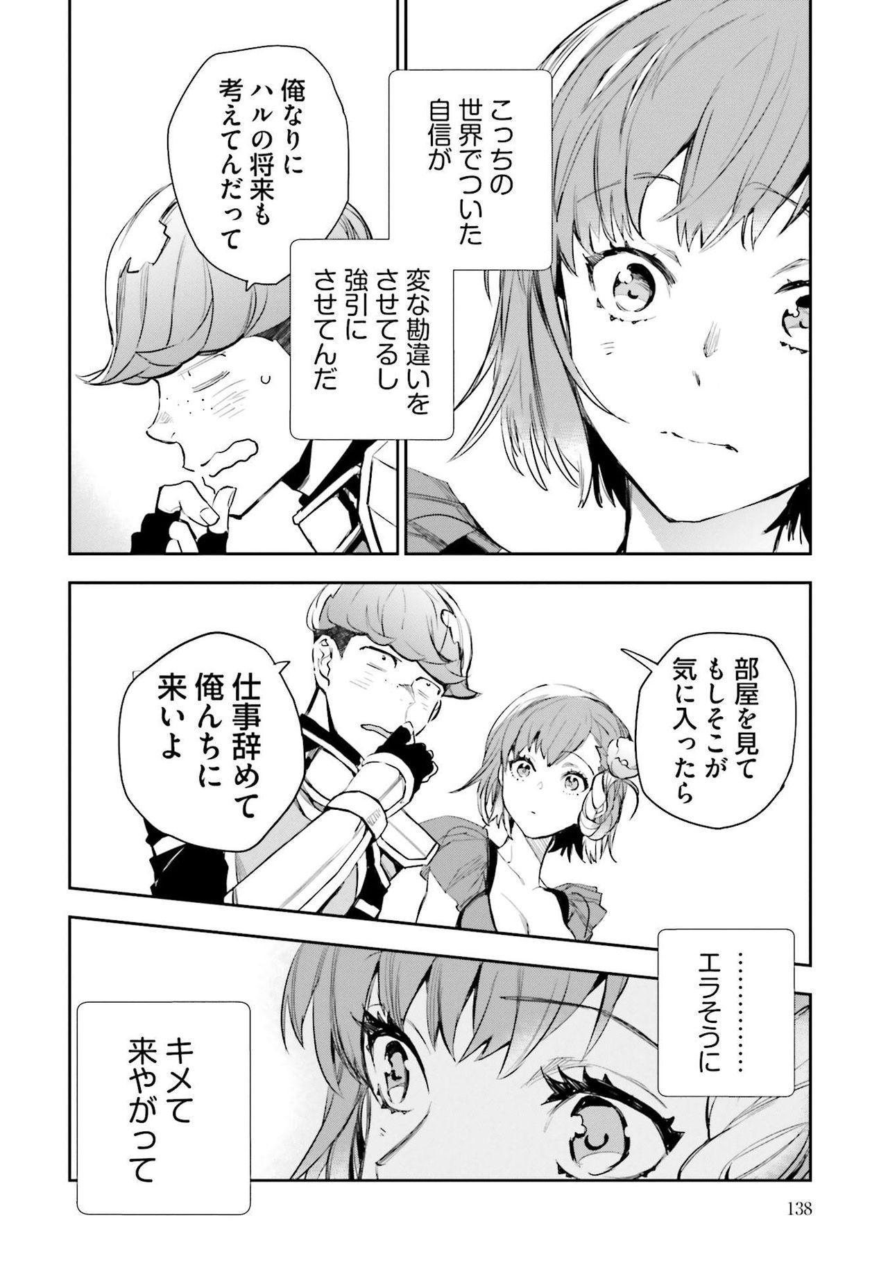 JK Haru wa Isekai de Shoufu ni Natta 1-14 326