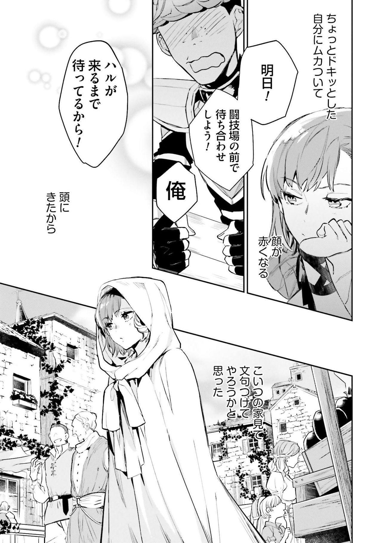 JK Haru wa Isekai de Shoufu ni Natta 1-14 327