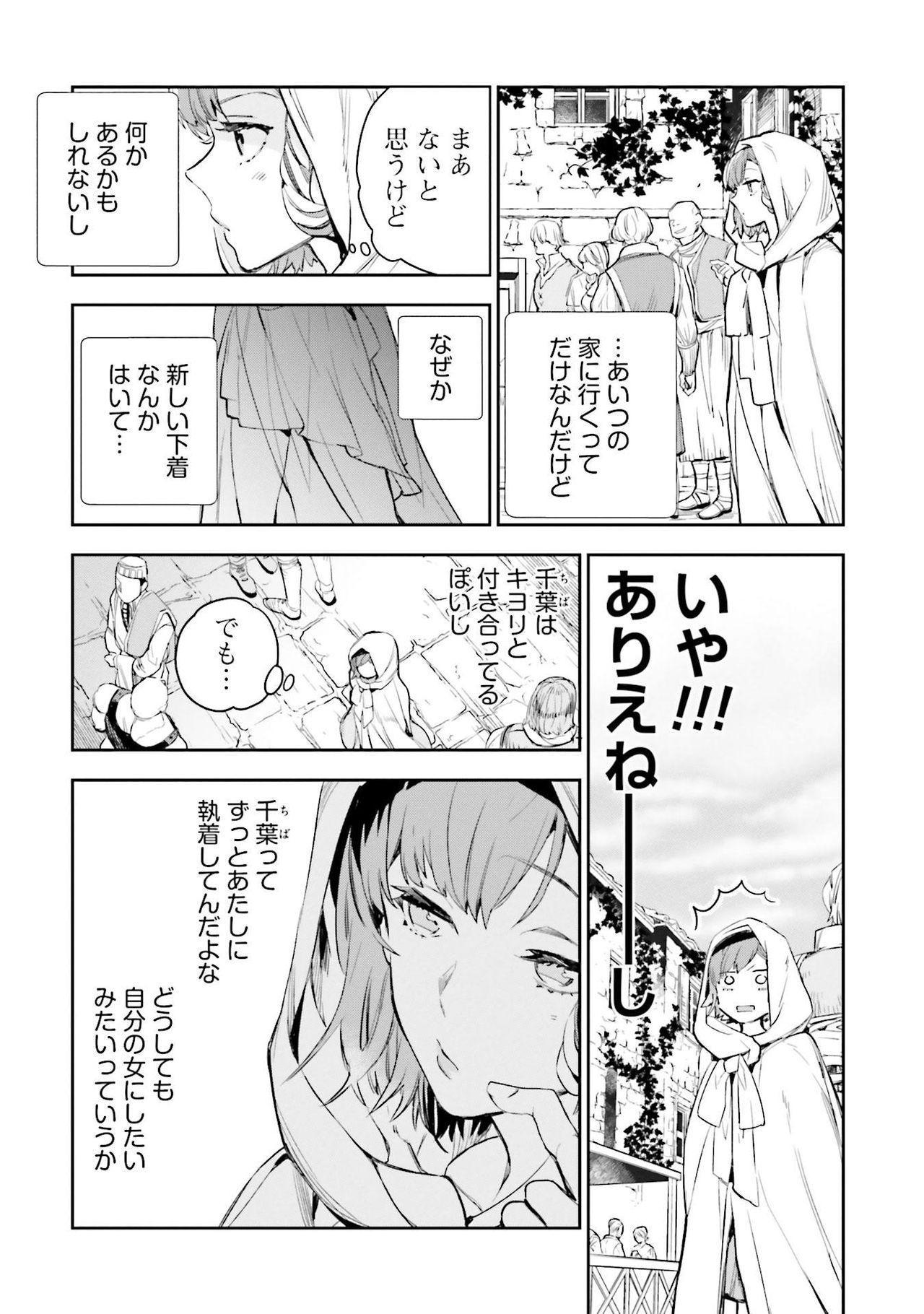 JK Haru wa Isekai de Shoufu ni Natta 1-14 328