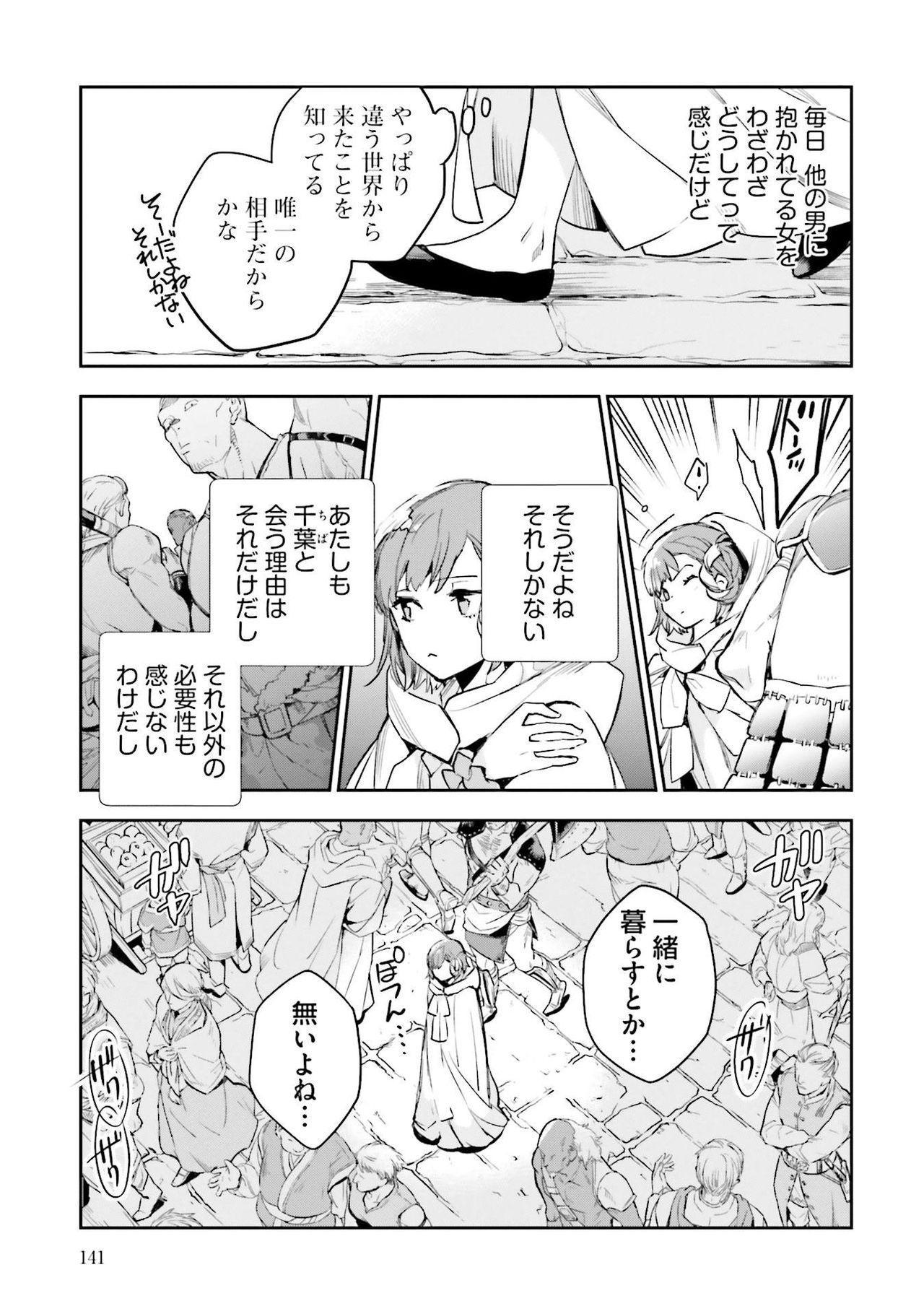 JK Haru wa Isekai de Shoufu ni Natta 1-14 329