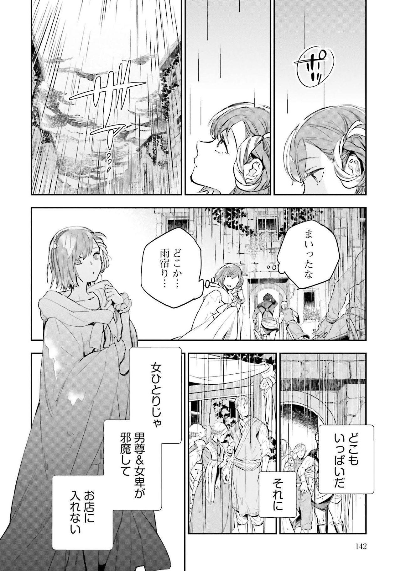 JK Haru wa Isekai de Shoufu ni Natta 1-14 330