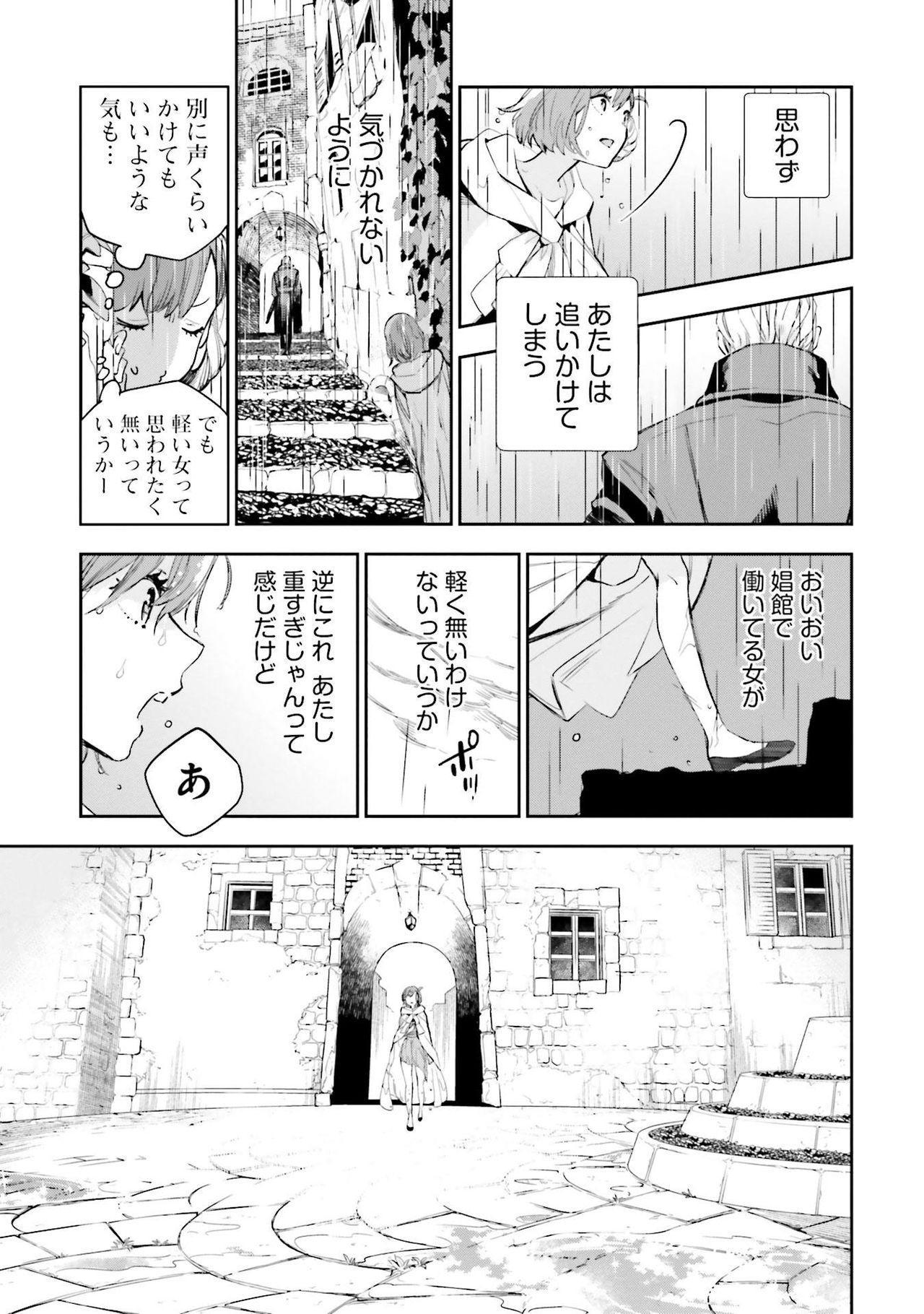 JK Haru wa Isekai de Shoufu ni Natta 1-14 333