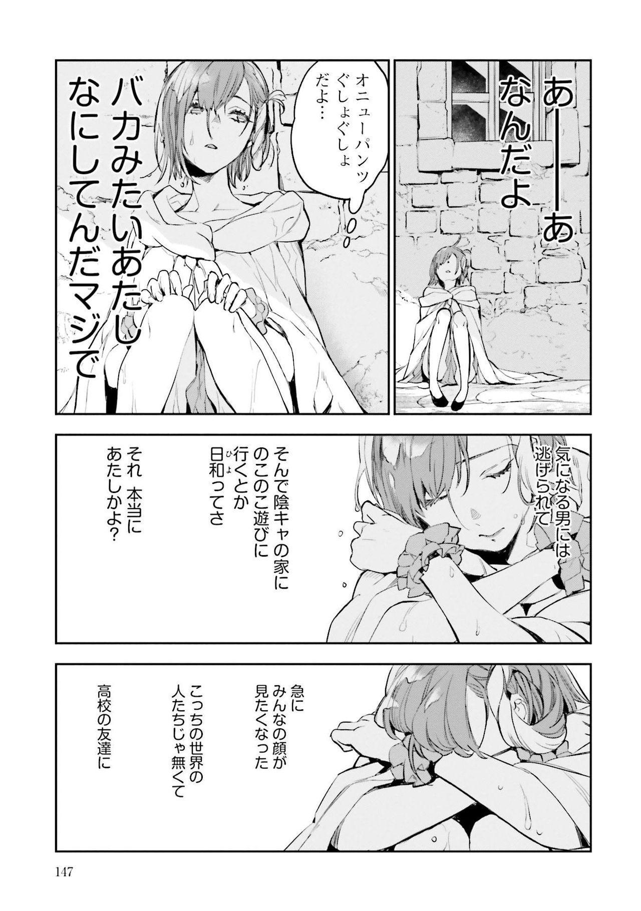 JK Haru wa Isekai de Shoufu ni Natta 1-14 335