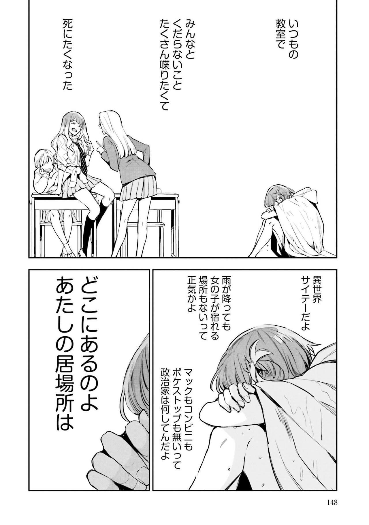 JK Haru wa Isekai de Shoufu ni Natta 1-14 336