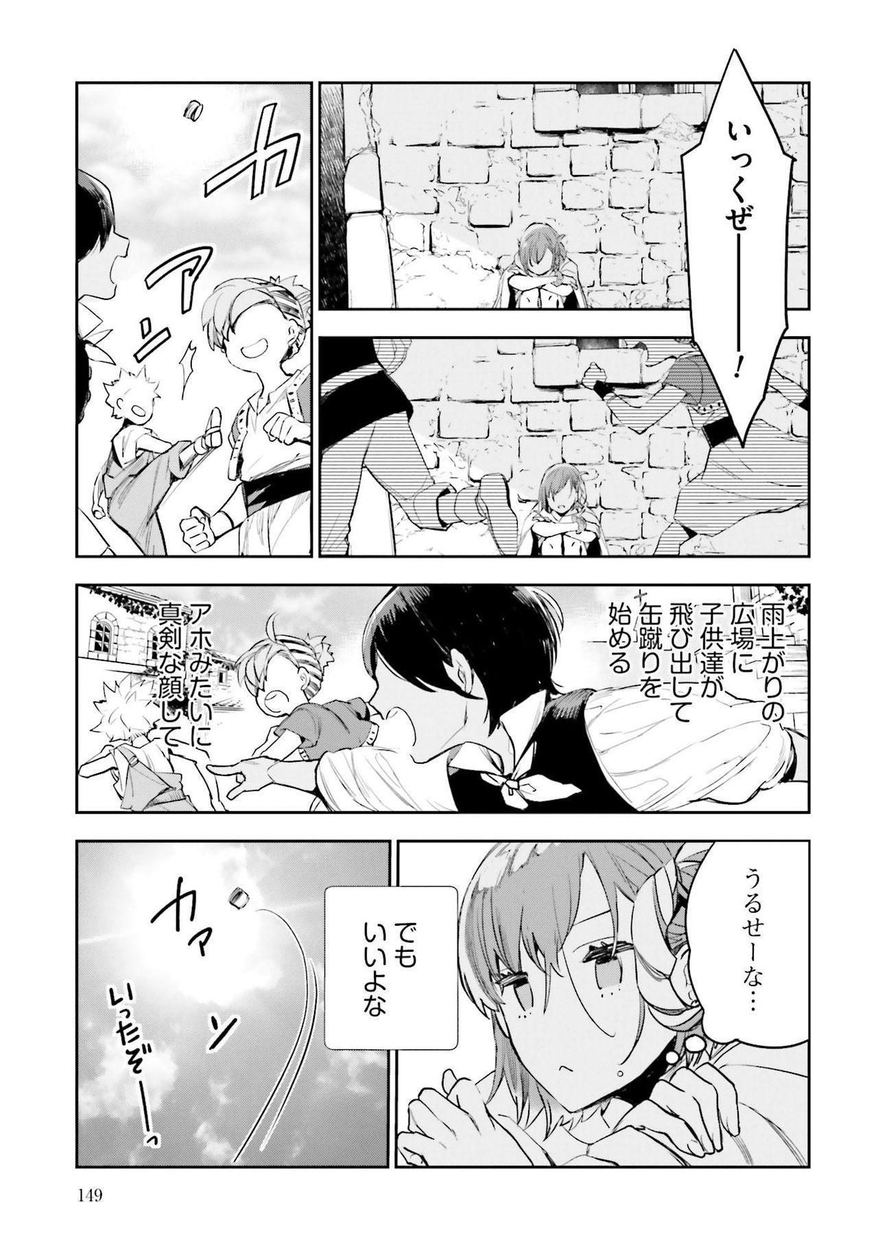 JK Haru wa Isekai de Shoufu ni Natta 1-14 337