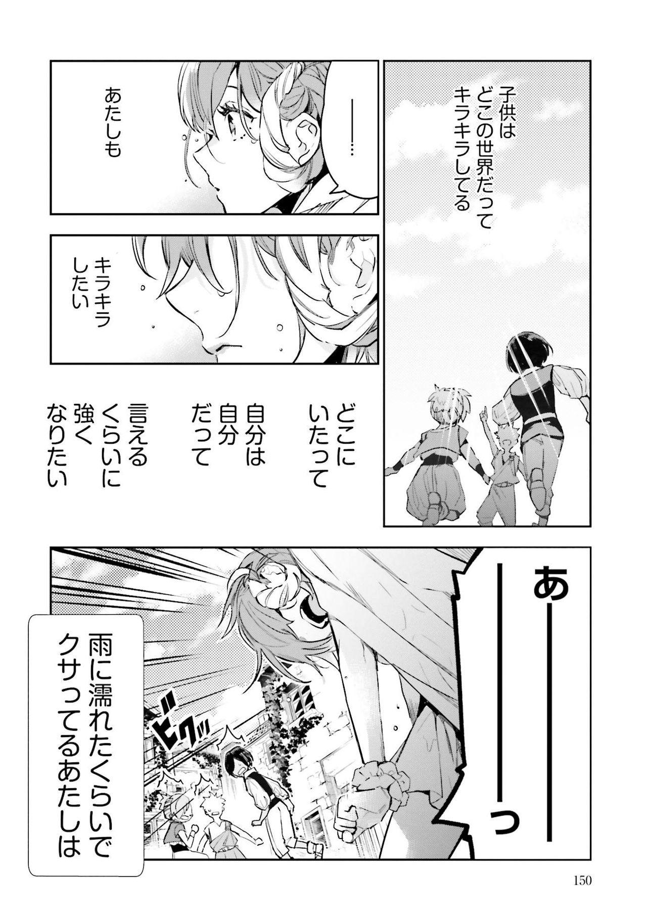 JK Haru wa Isekai de Shoufu ni Natta 1-14 338