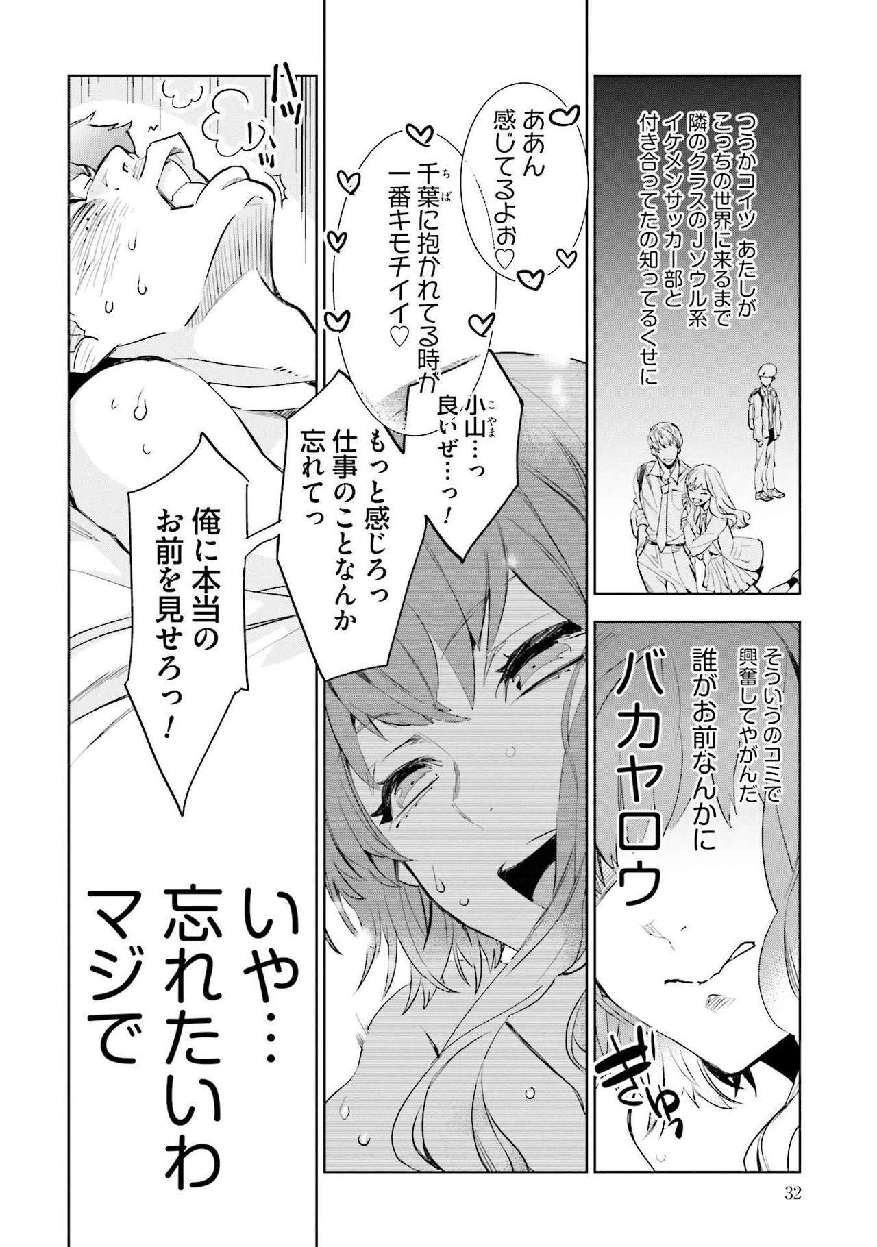 JK Haru wa Isekai de Shoufu ni Natta 1-14 33