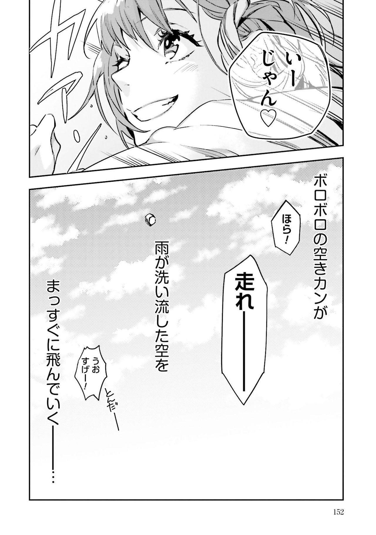 JK Haru wa Isekai de Shoufu ni Natta 1-14 340