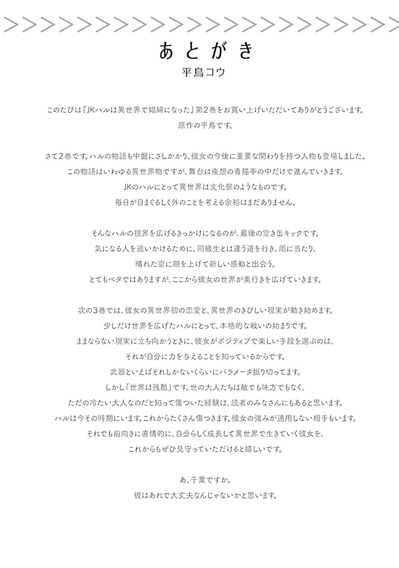 JK Haru wa Isekai de Shoufu ni Natta 1-14 342