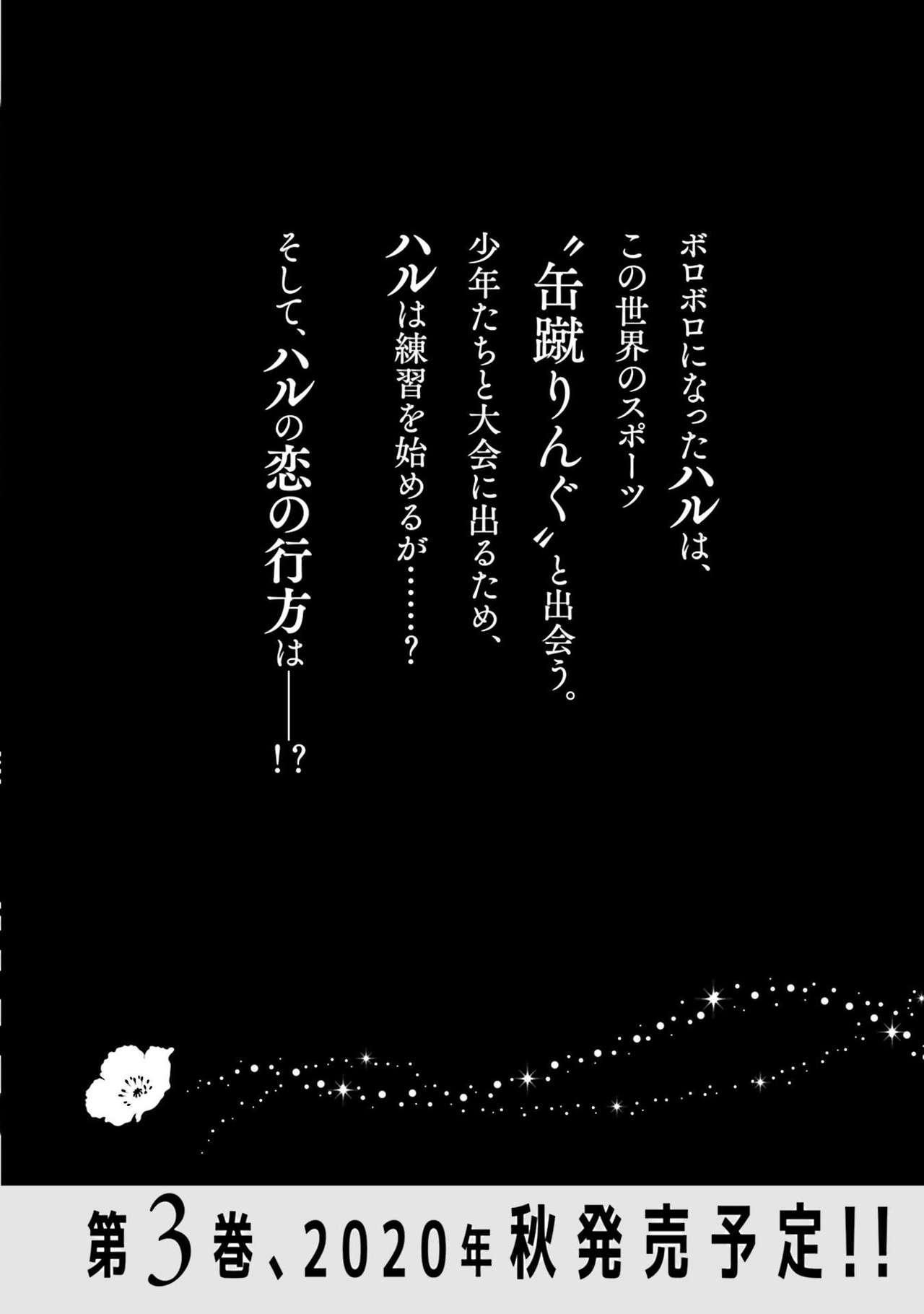 JK Haru wa Isekai de Shoufu ni Natta 1-14 346