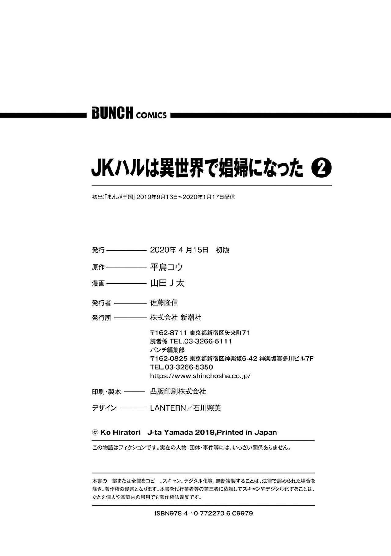 JK Haru wa Isekai de Shoufu ni Natta 1-14 348