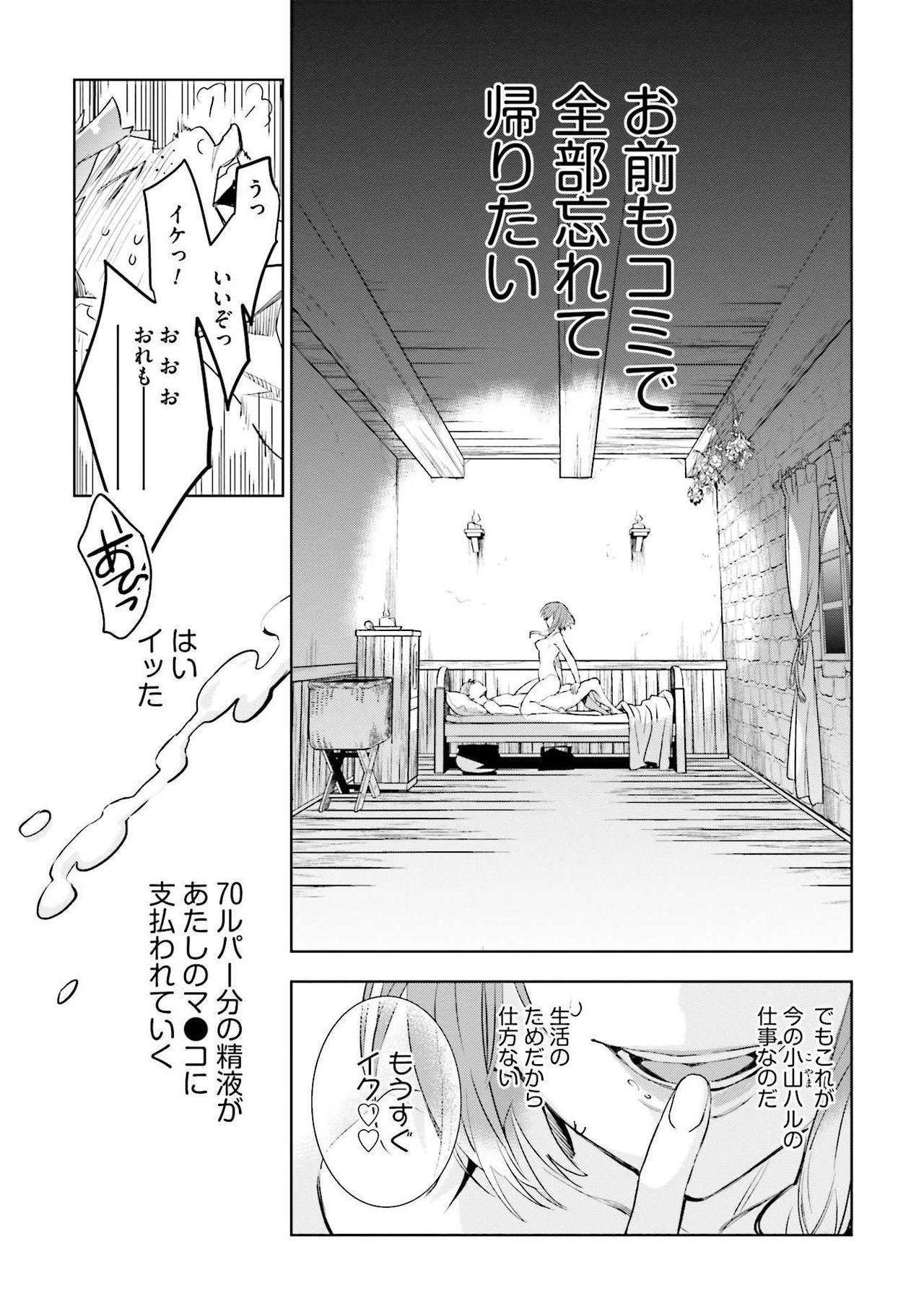 JK Haru wa Isekai de Shoufu ni Natta 1-14 34