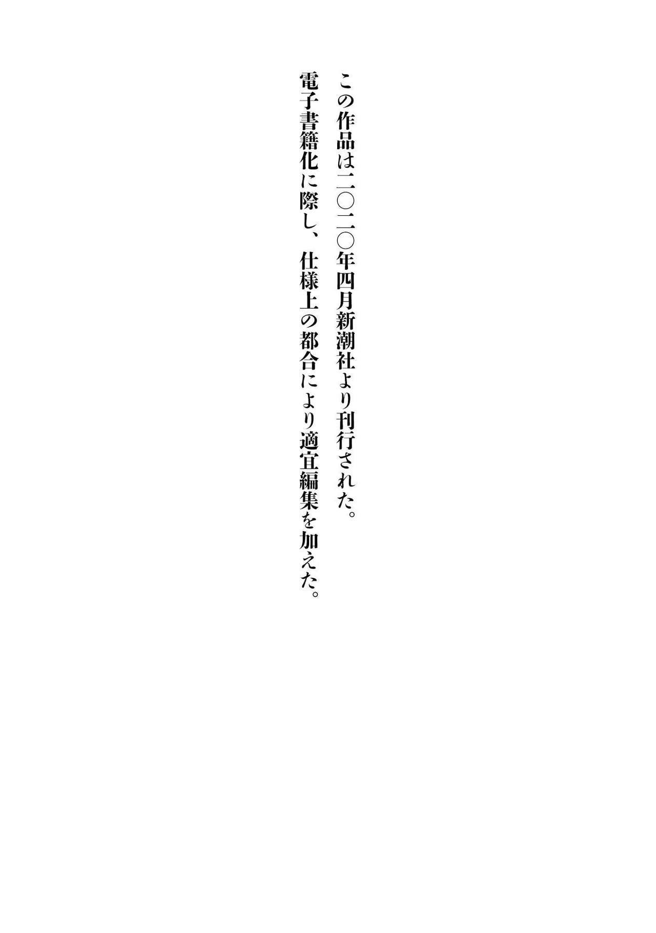 JK Haru wa Isekai de Shoufu ni Natta 1-14 351