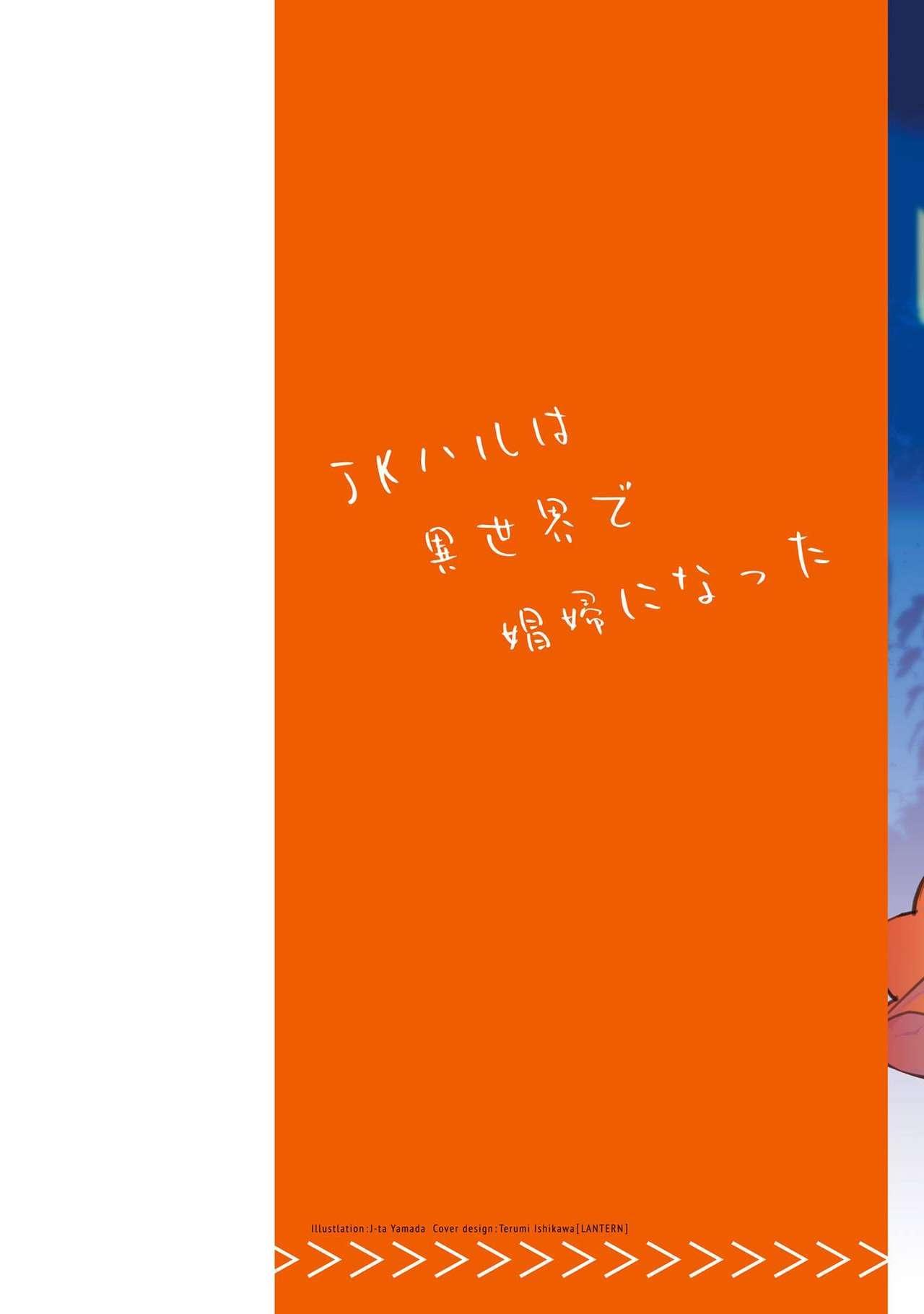 JK Haru wa Isekai de Shoufu ni Natta 1-14 354