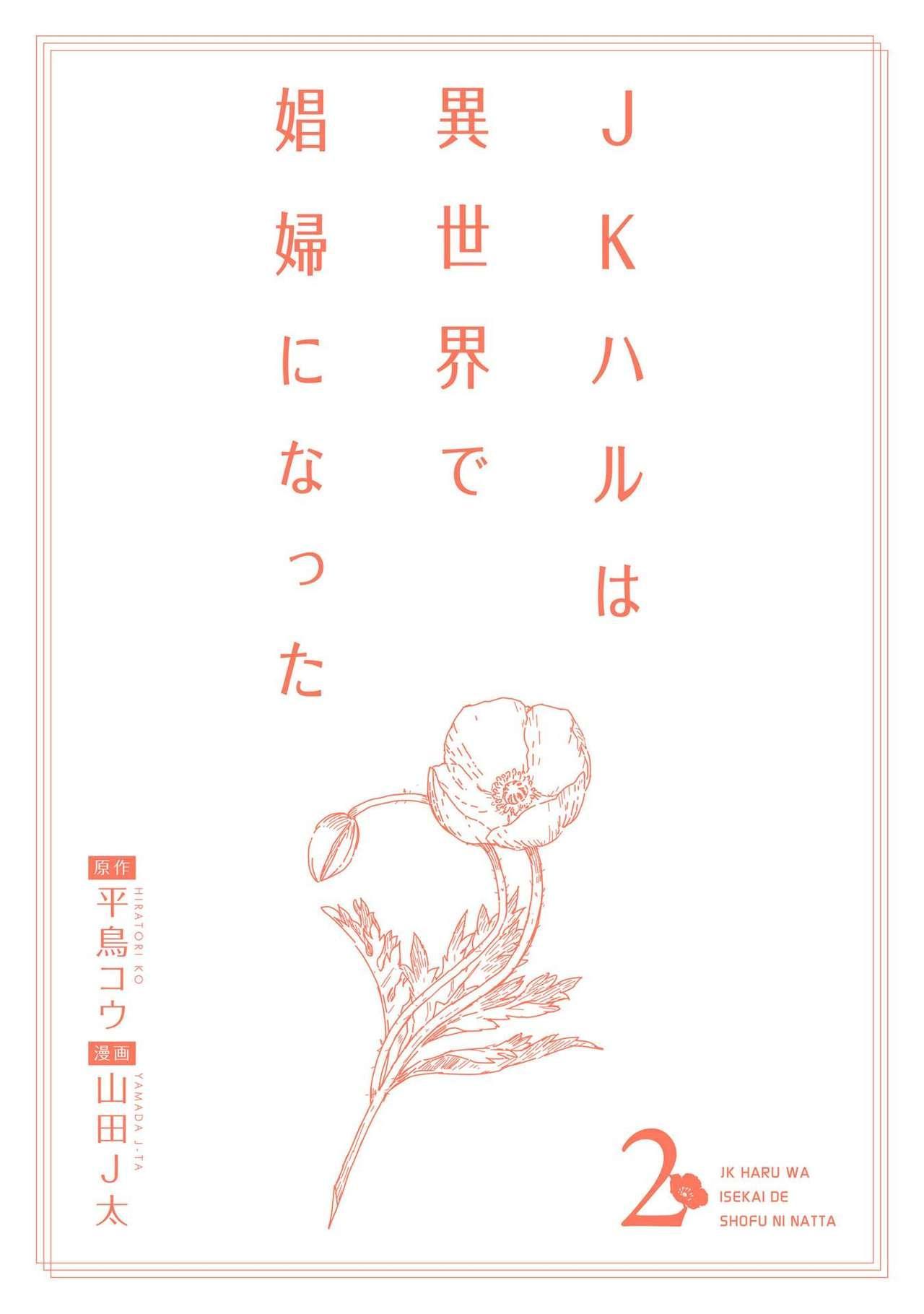 JK Haru wa Isekai de Shoufu ni Natta 1-14 356