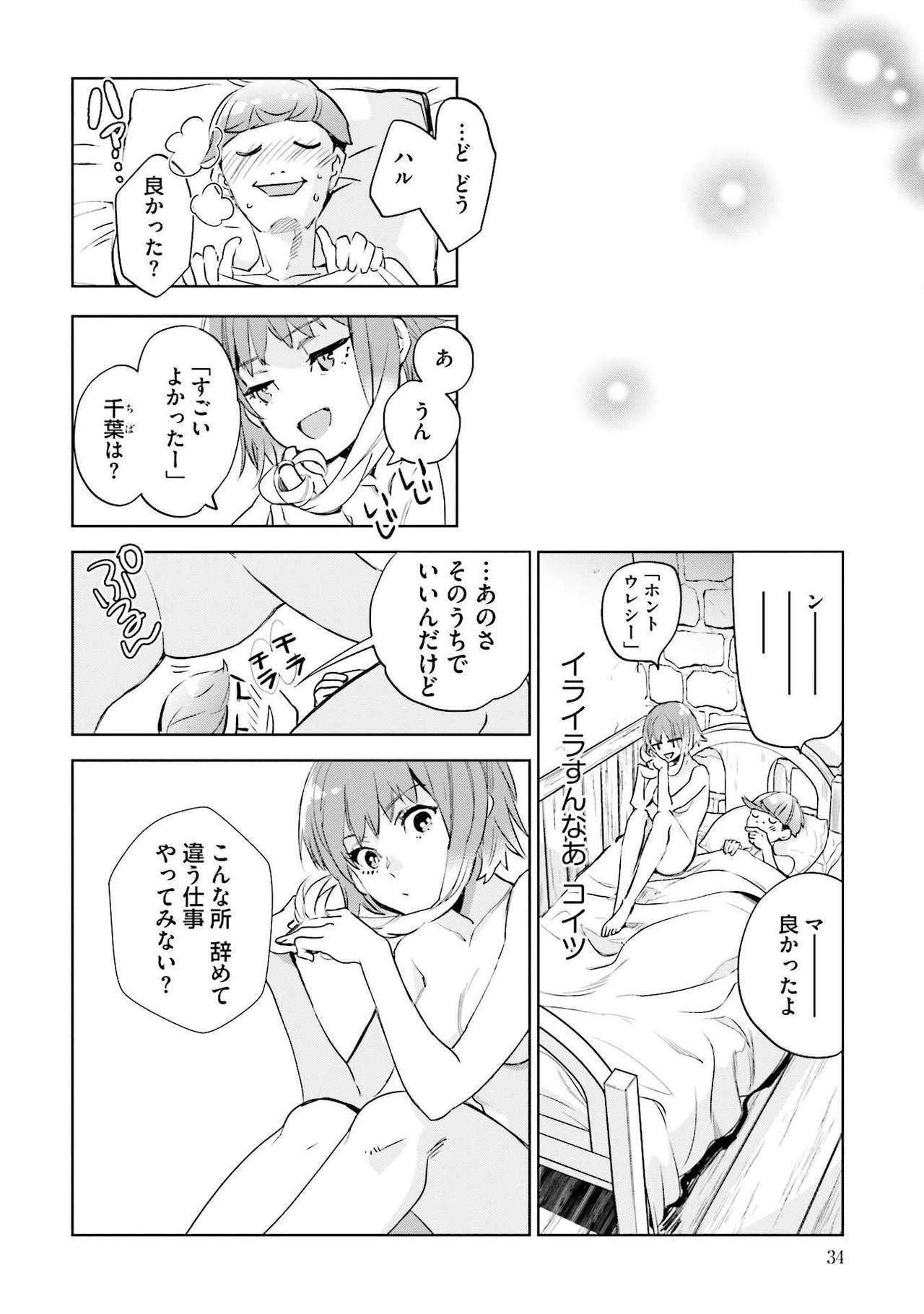 JK Haru wa Isekai de Shoufu ni Natta 1-14 35