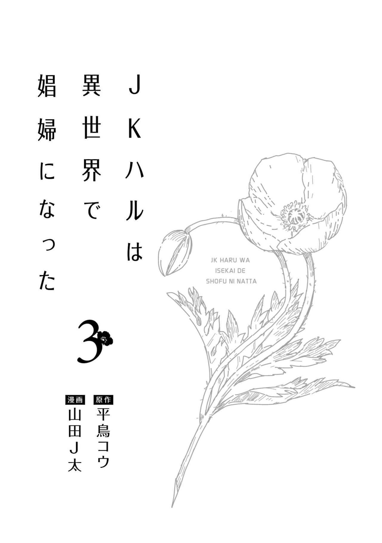 JK Haru wa Isekai de Shoufu ni Natta 1-14 360