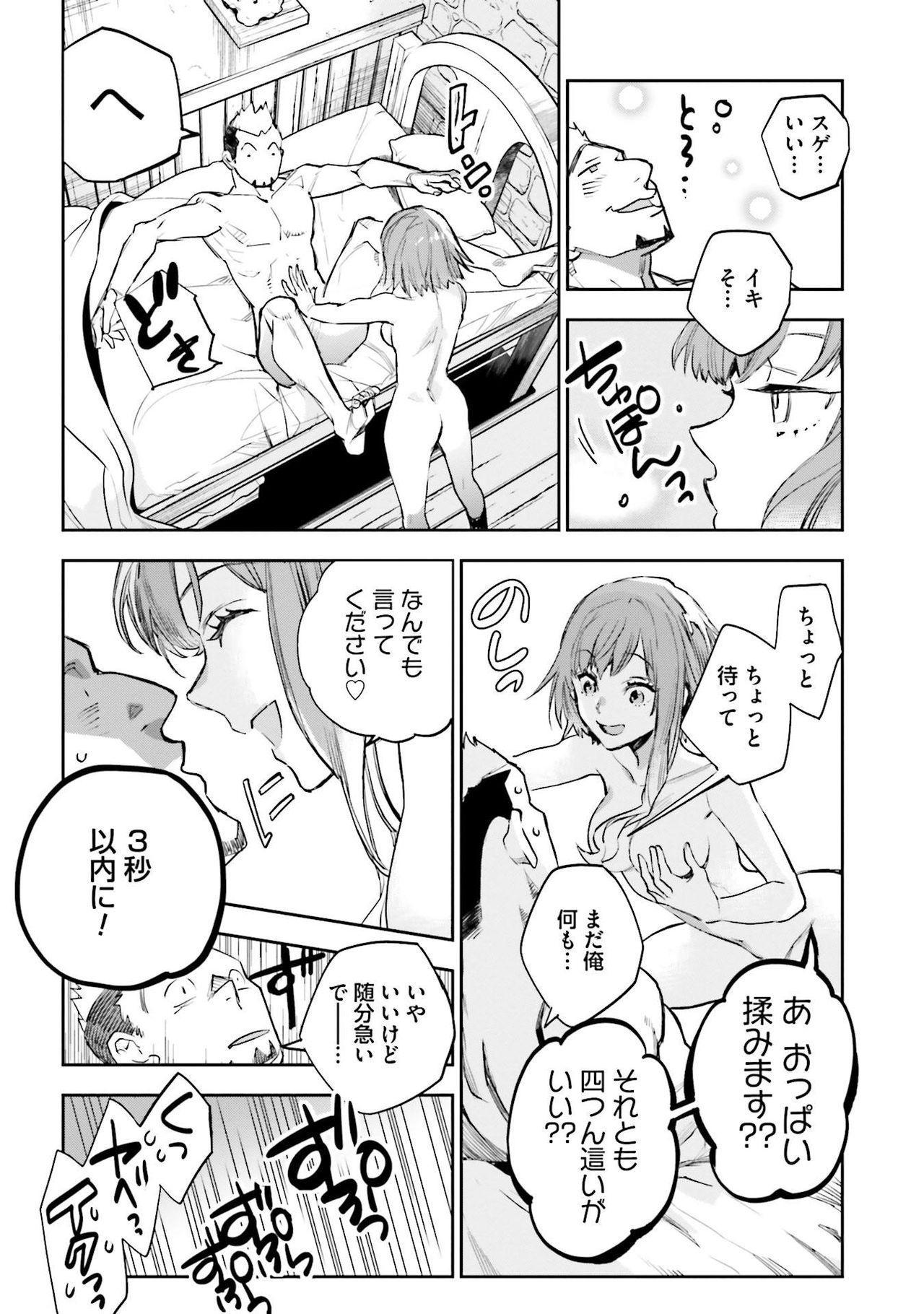 JK Haru wa Isekai de Shoufu ni Natta 1-14 365
