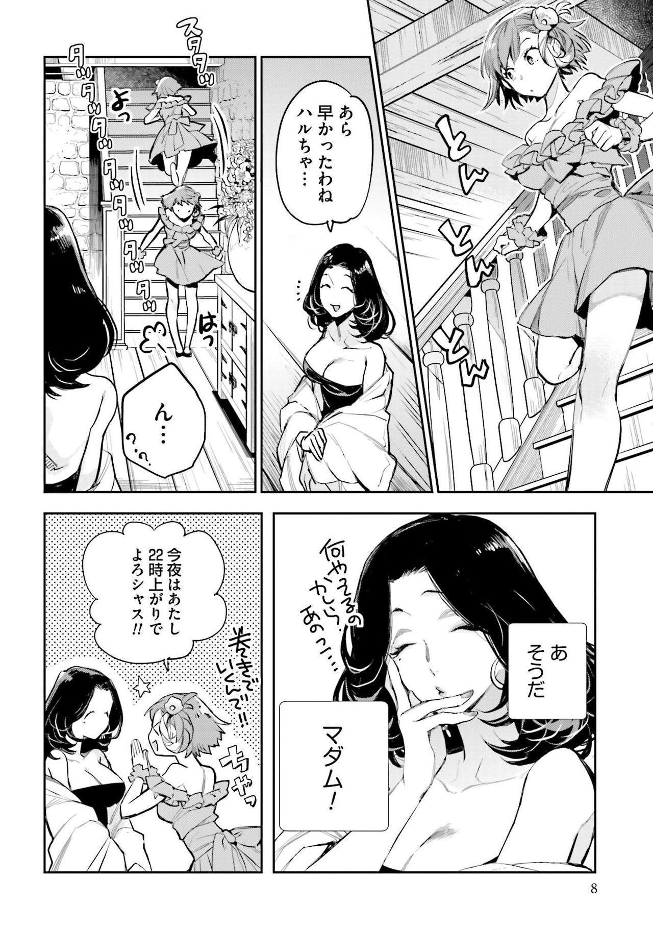 JK Haru wa Isekai de Shoufu ni Natta 1-14 367